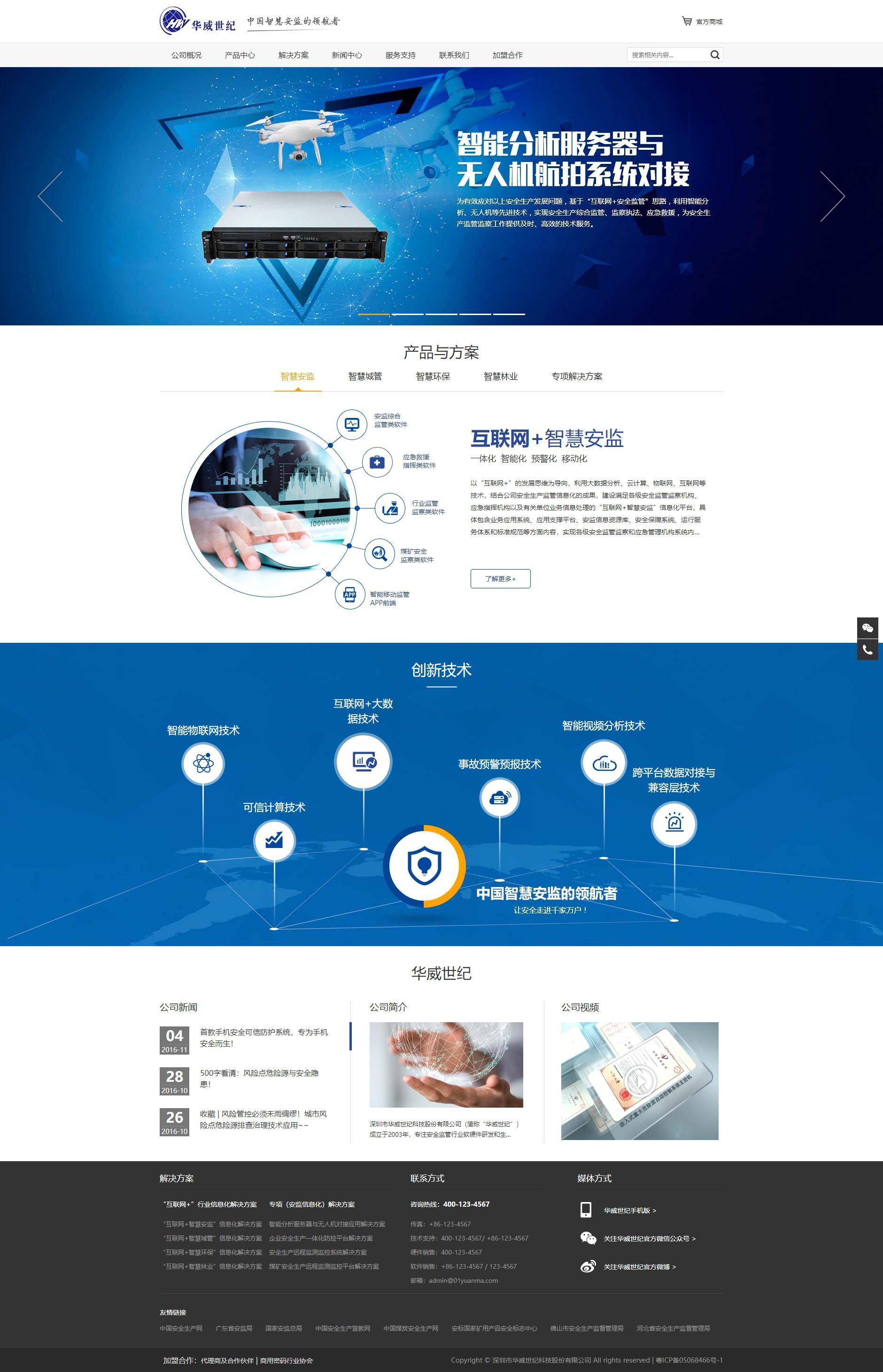蓝色的安监系统服务公司网站html模板