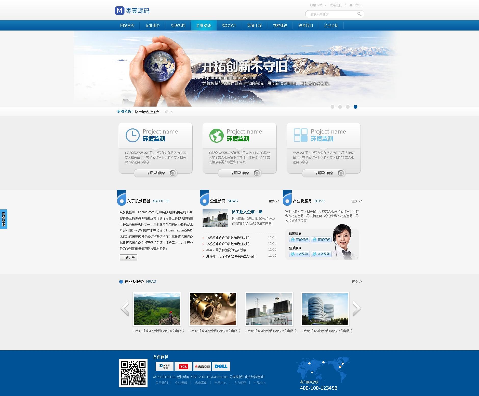 蓝色金融地产类静态html模板