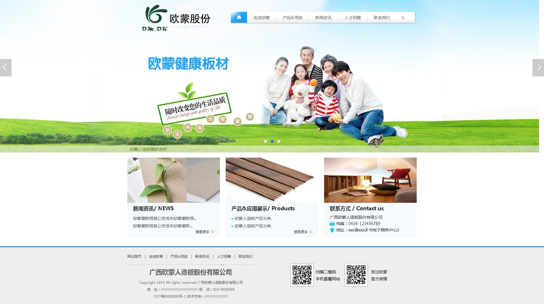 绿色的欧蒙地板公司网站静态html模板下载