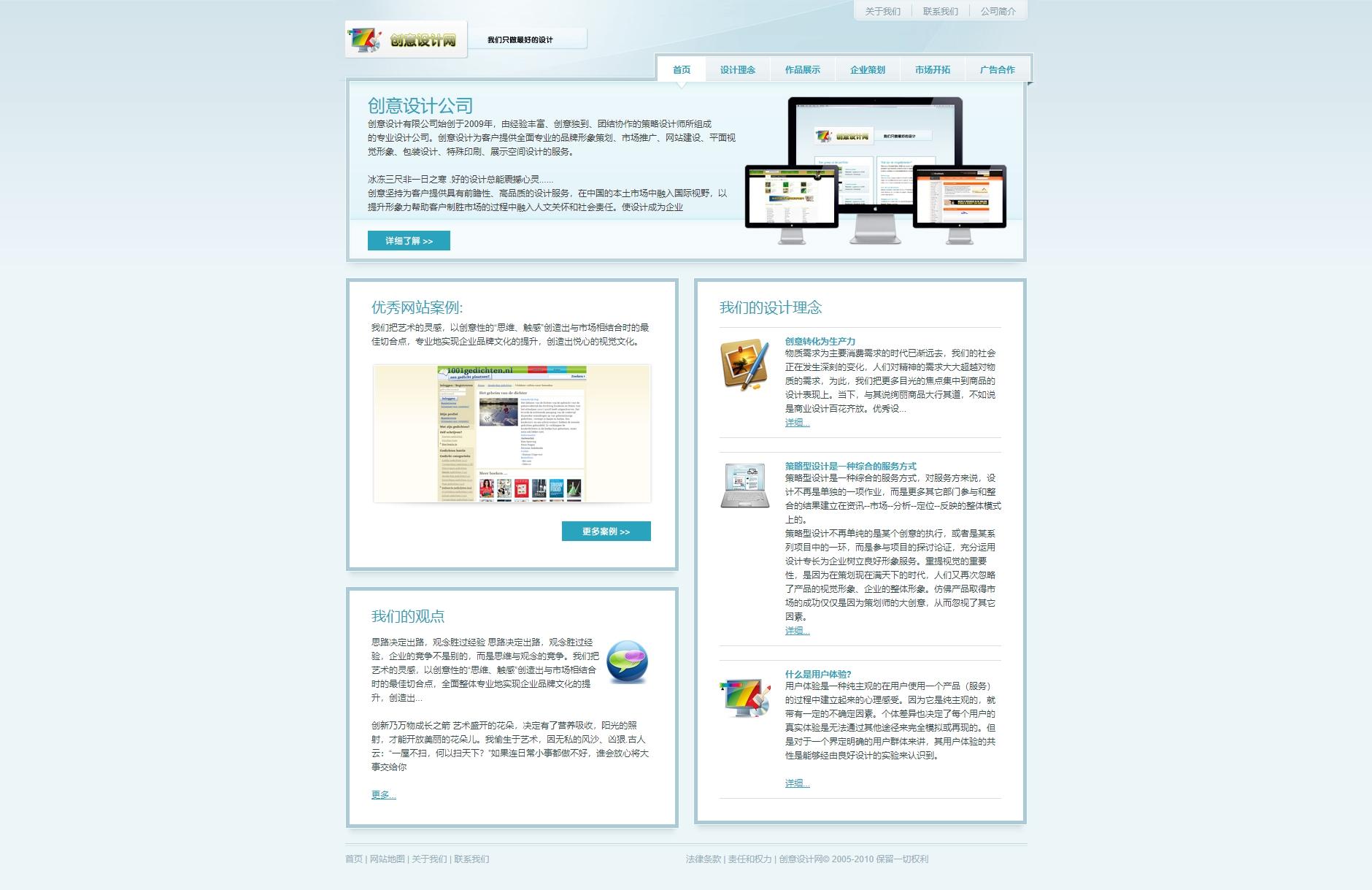 蓝色简洁的广告设计公司静态html模板下载