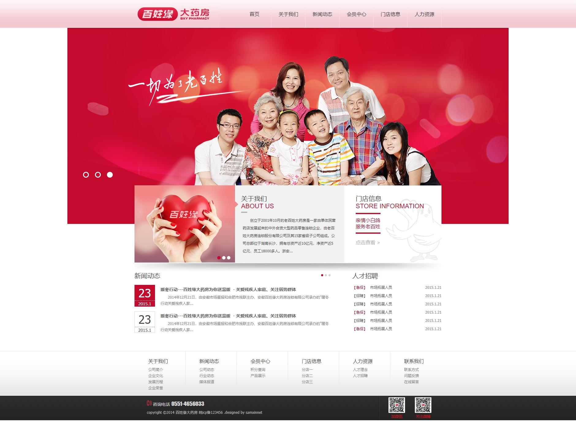 红色大气的百姓缘大药房官网模板html整站