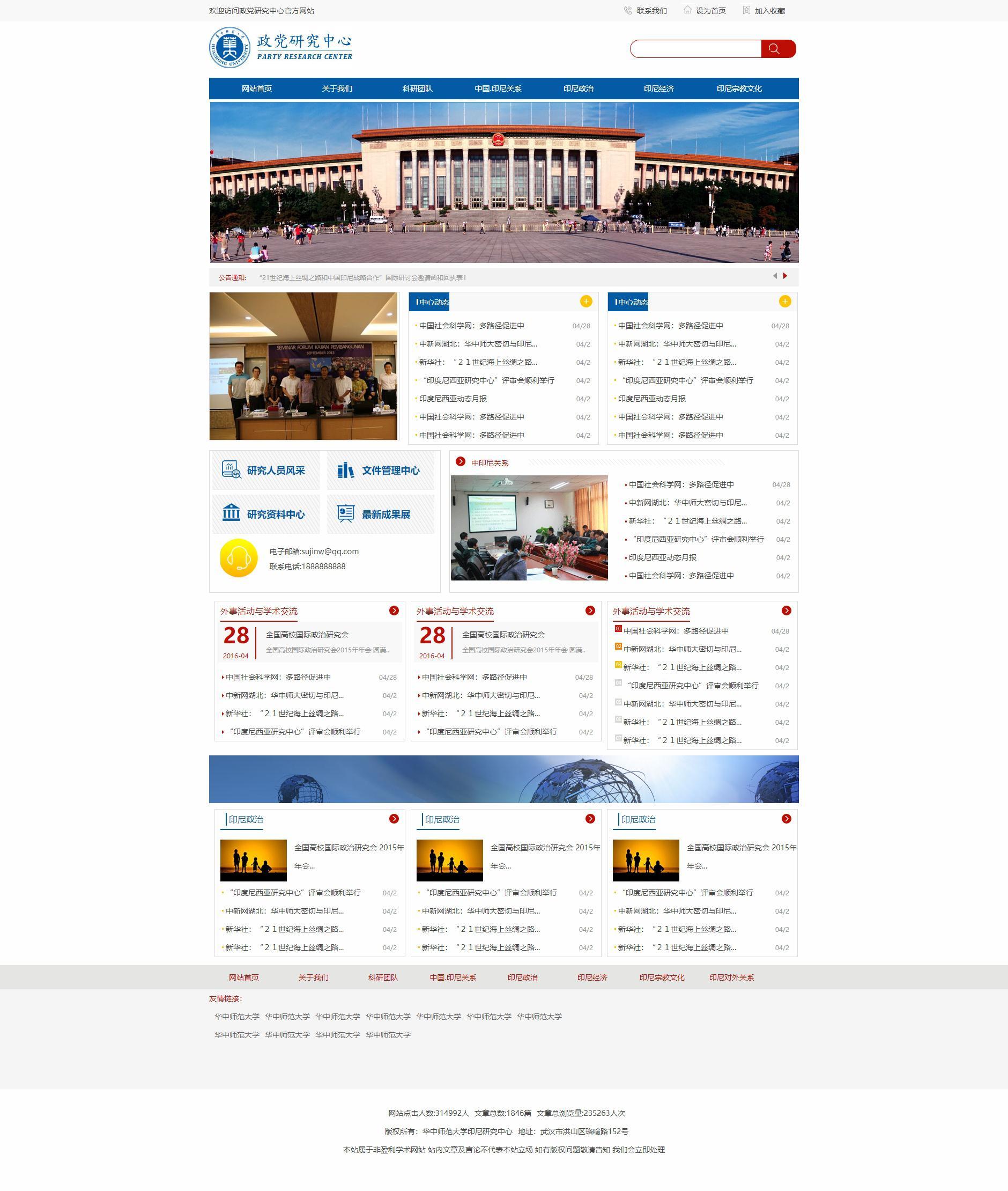 蓝色的华中师范大学学校官方网站首页html模板