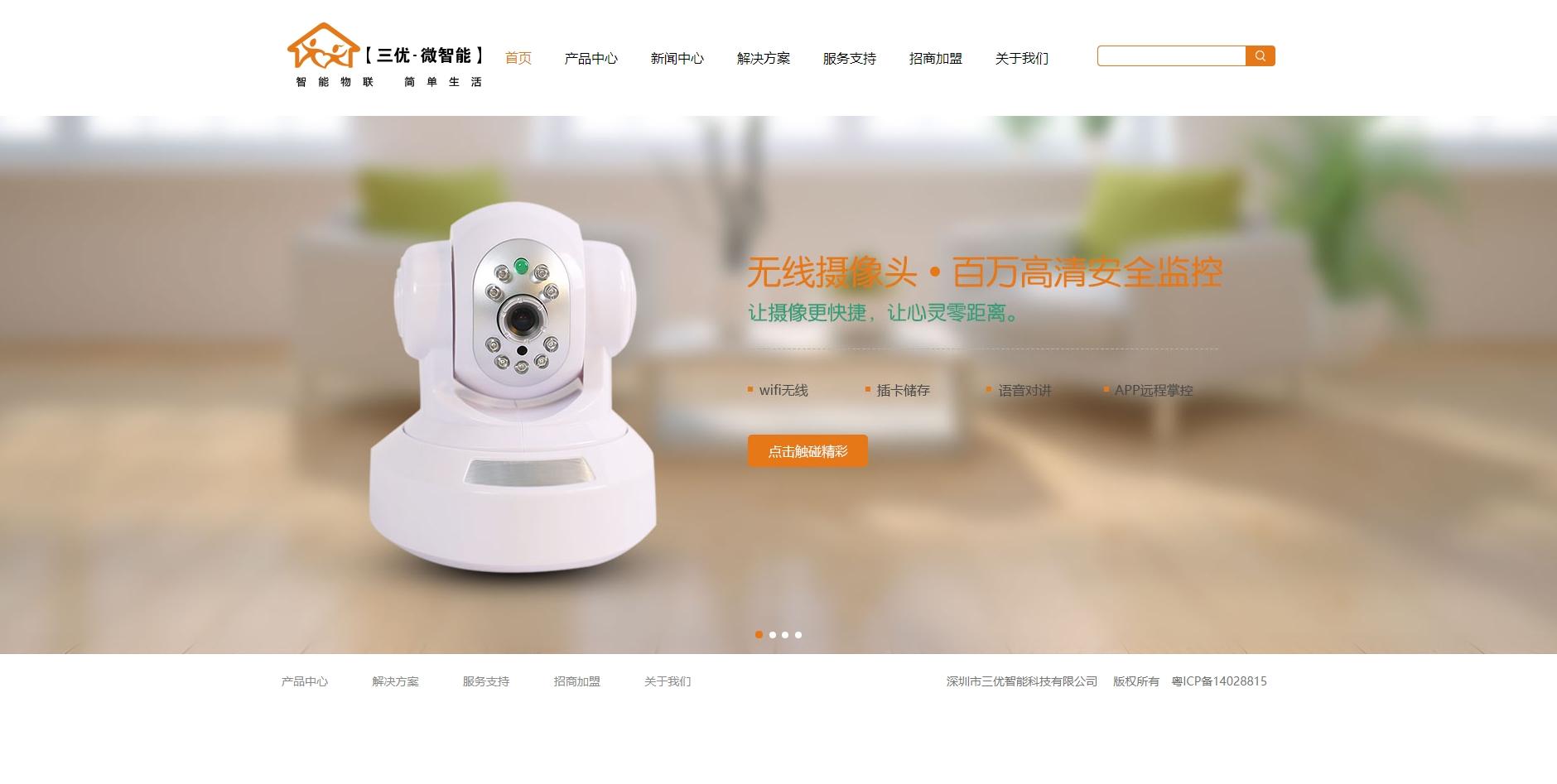 简洁大气的摄像头企业网站静态html模板下载