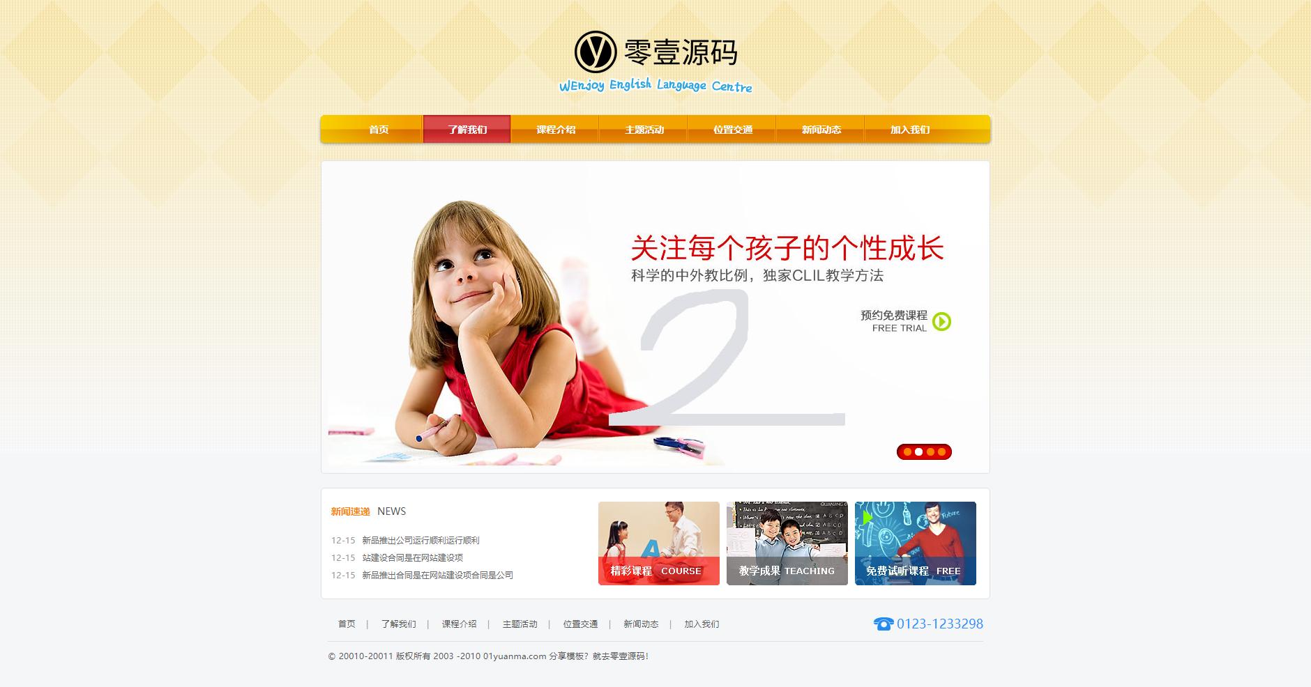 课程培训类网站html模板