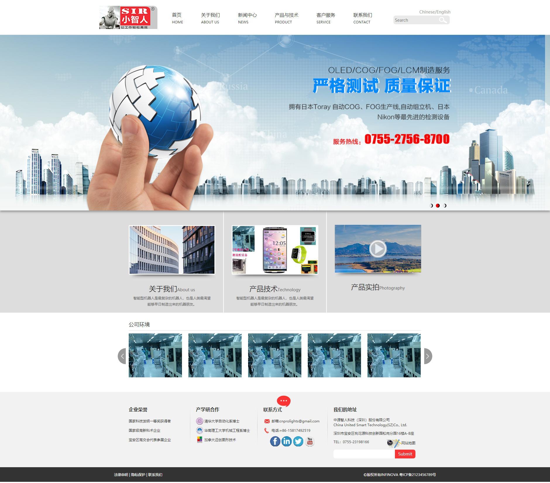 宽屏大气的中源智人科技公司网站html源码下载