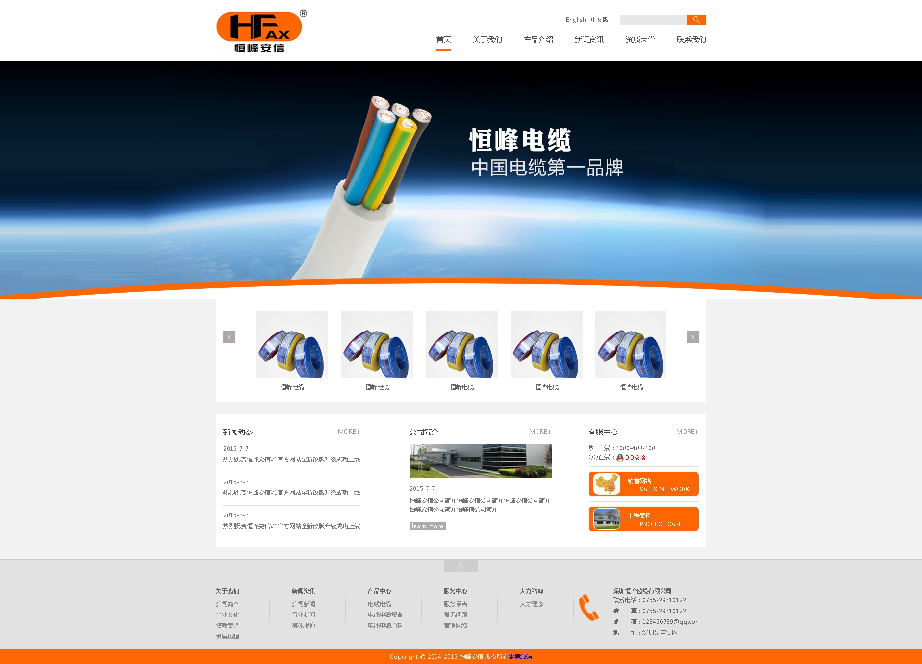 橙色建筑科技网站模板html源码