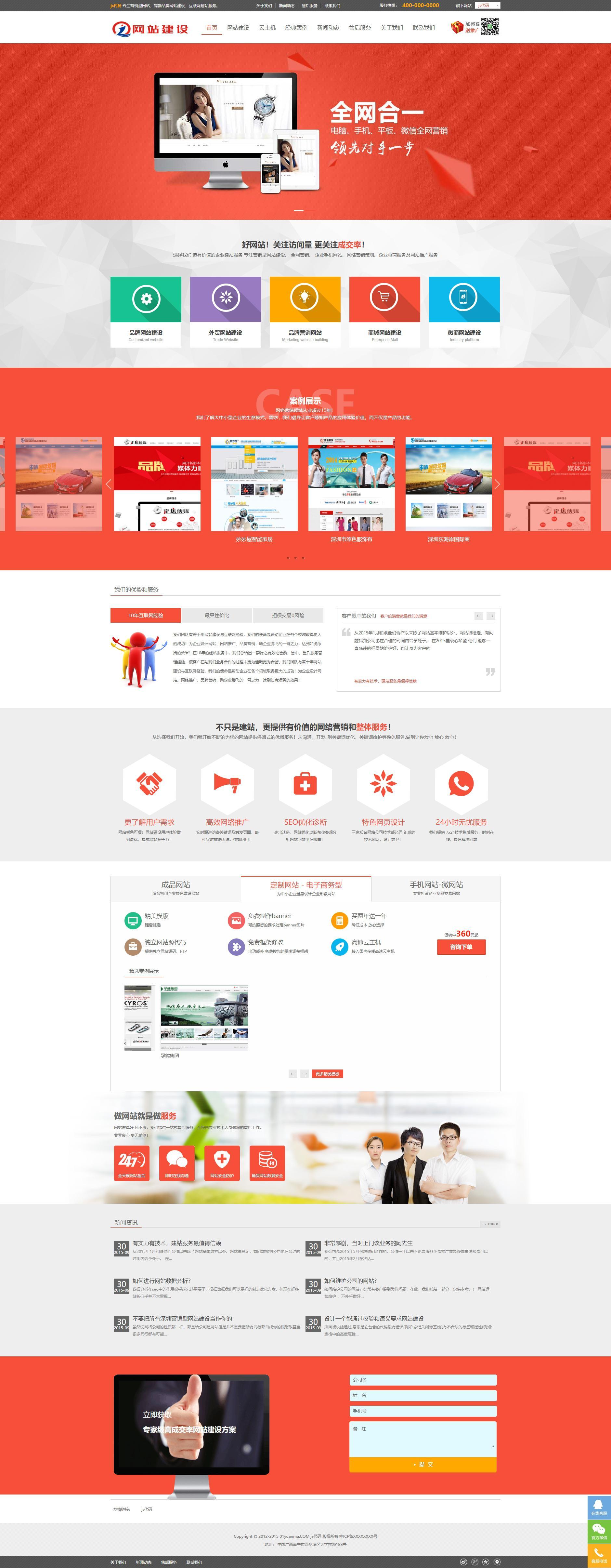 大气的互联网建站服务公司网站html模板