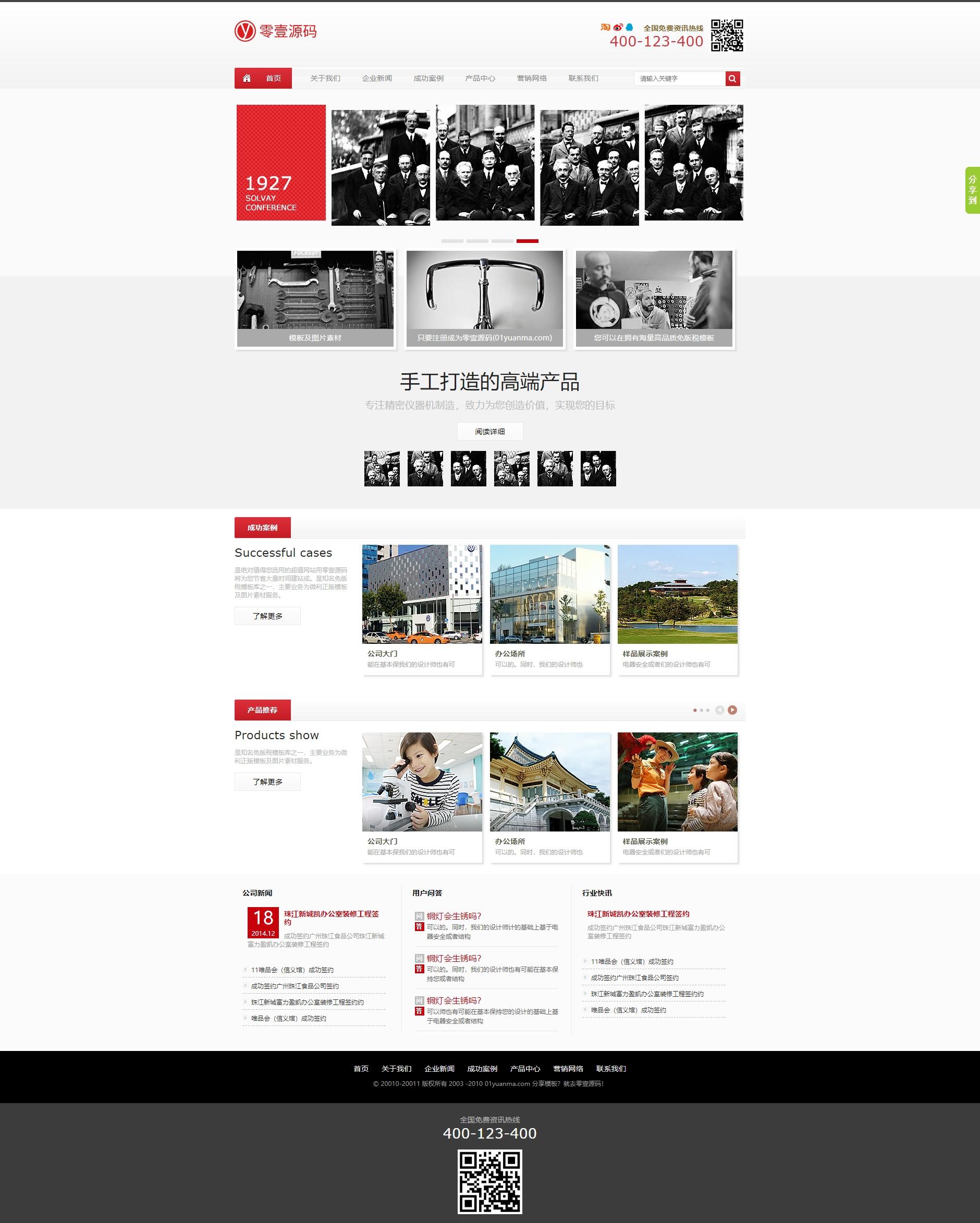 精密仪器制造类网站html模板