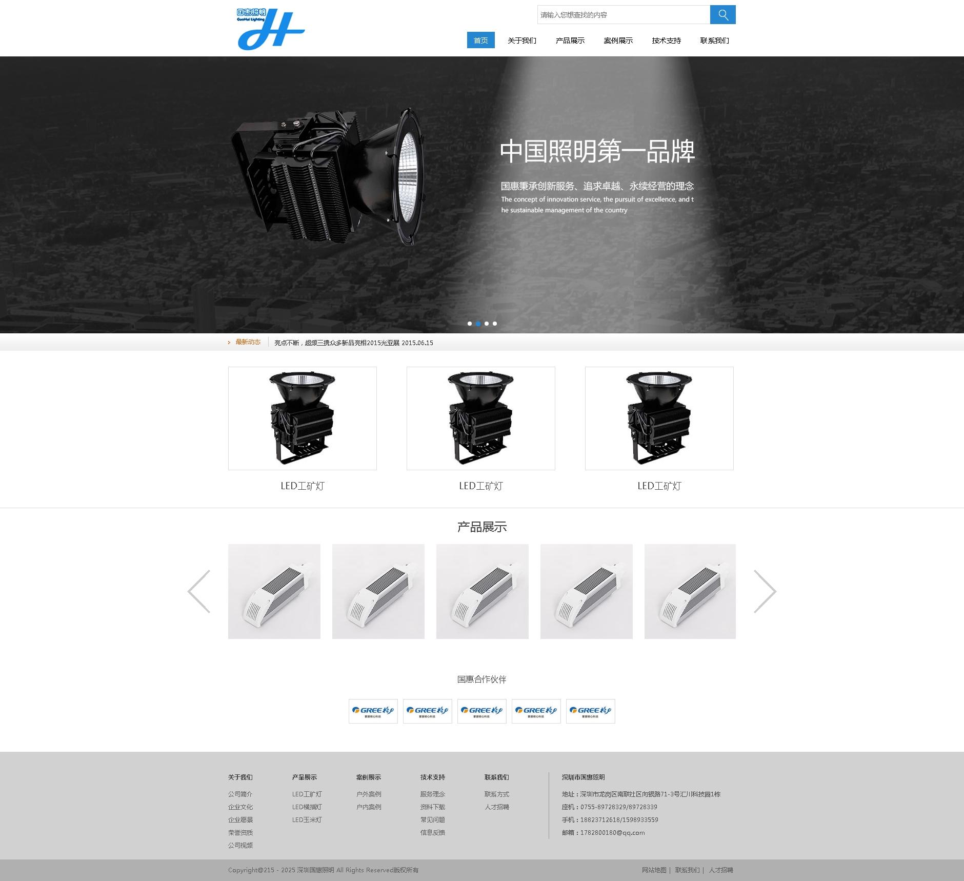 简洁的电子照明灯网站企业模板html下载