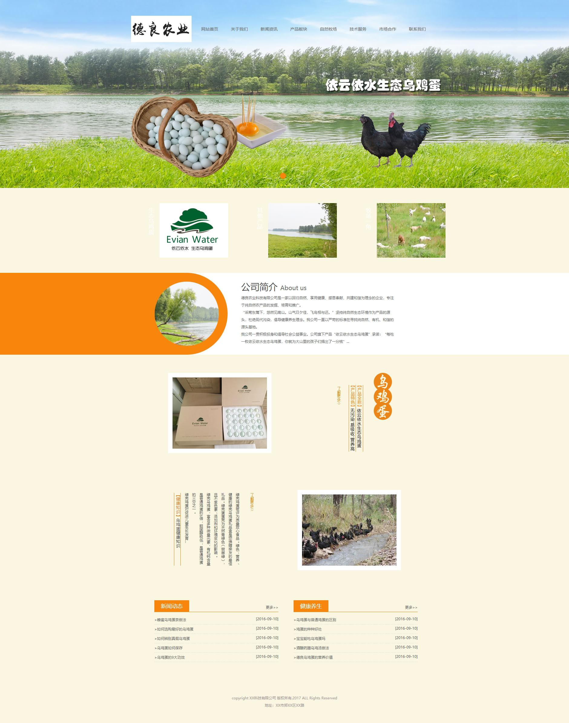 养殖农产品企业网站静态html模板