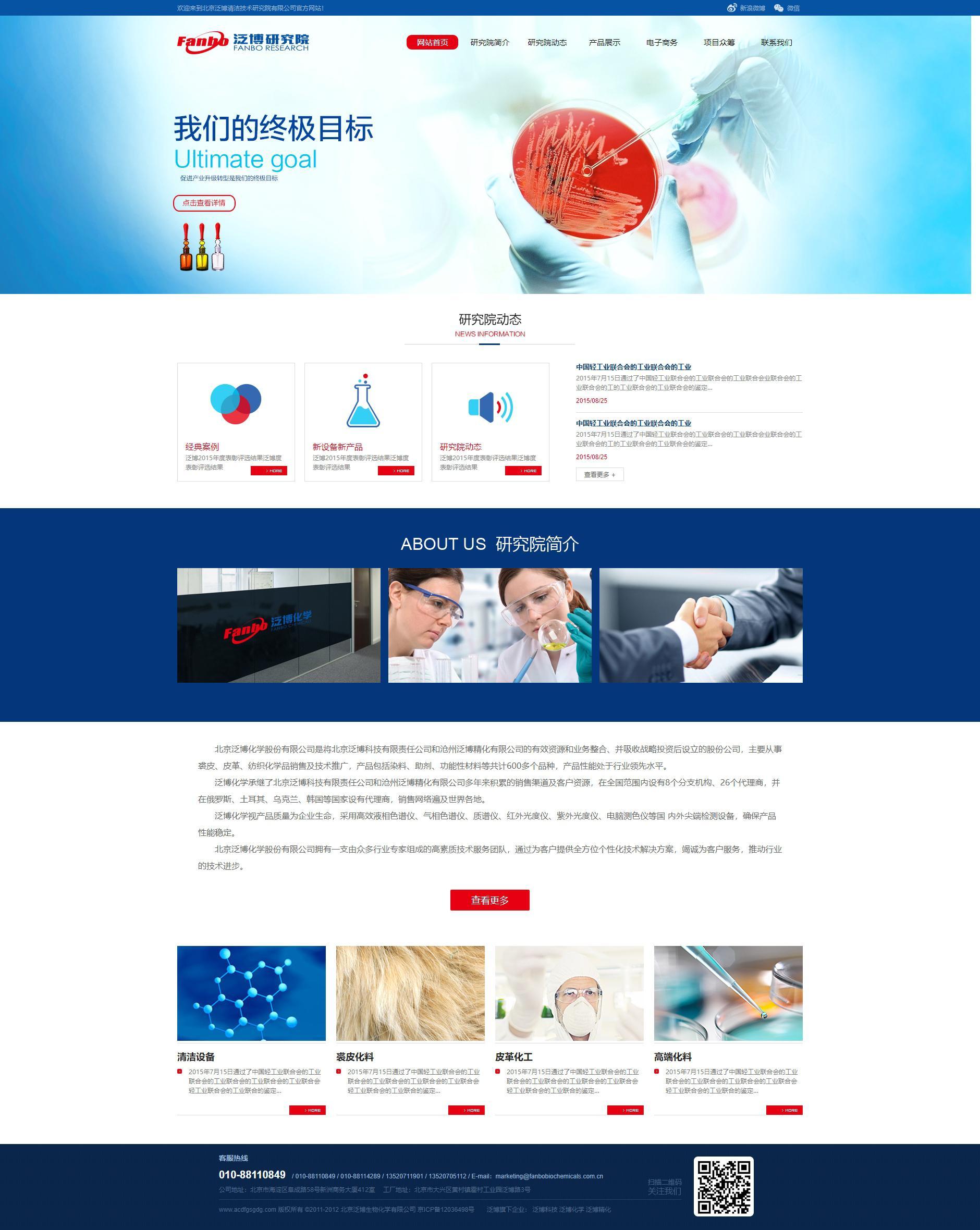 蓝色大气的泛博化学科技公司网站静态html模板