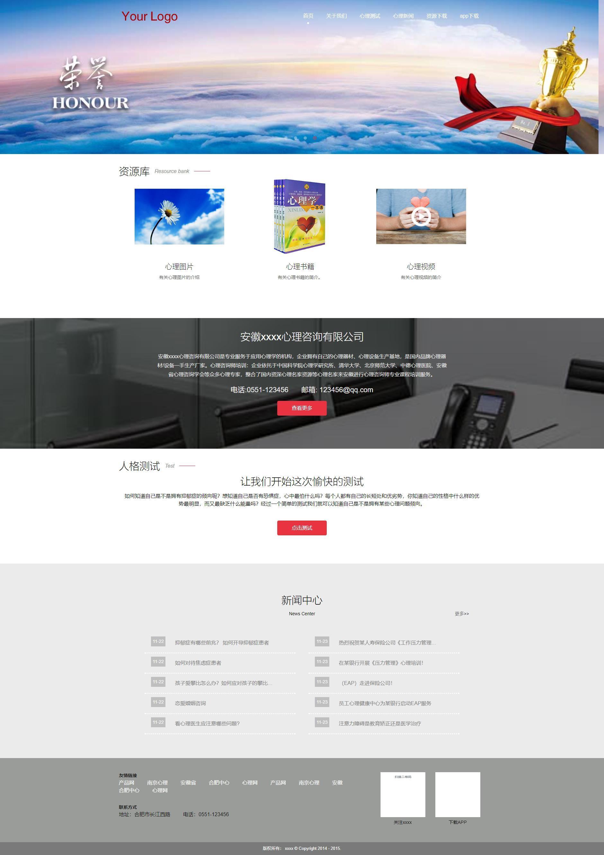 大气的心理咨询公司网站html模板