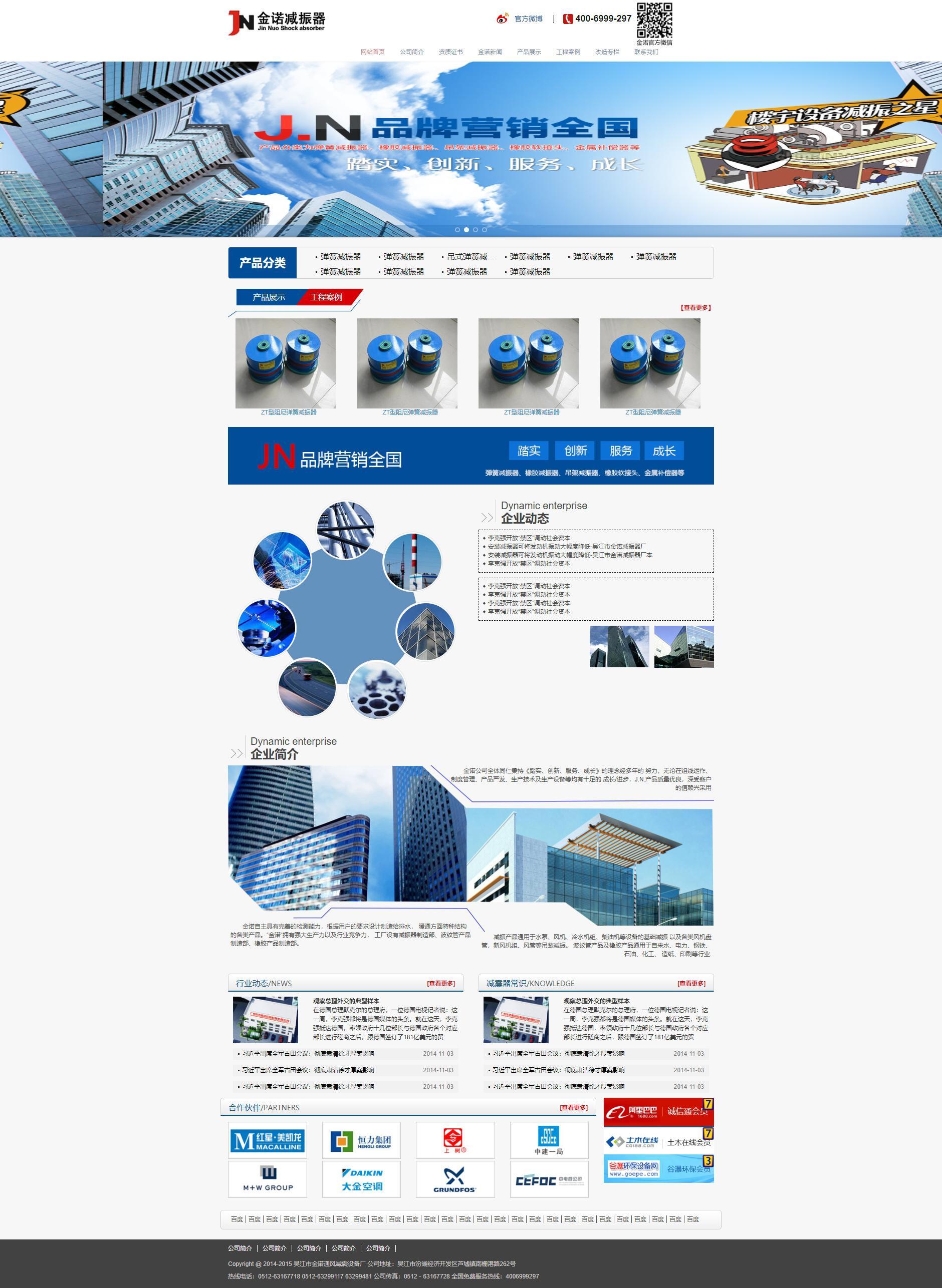 蓝色的减震器公司网站静态html模板下载