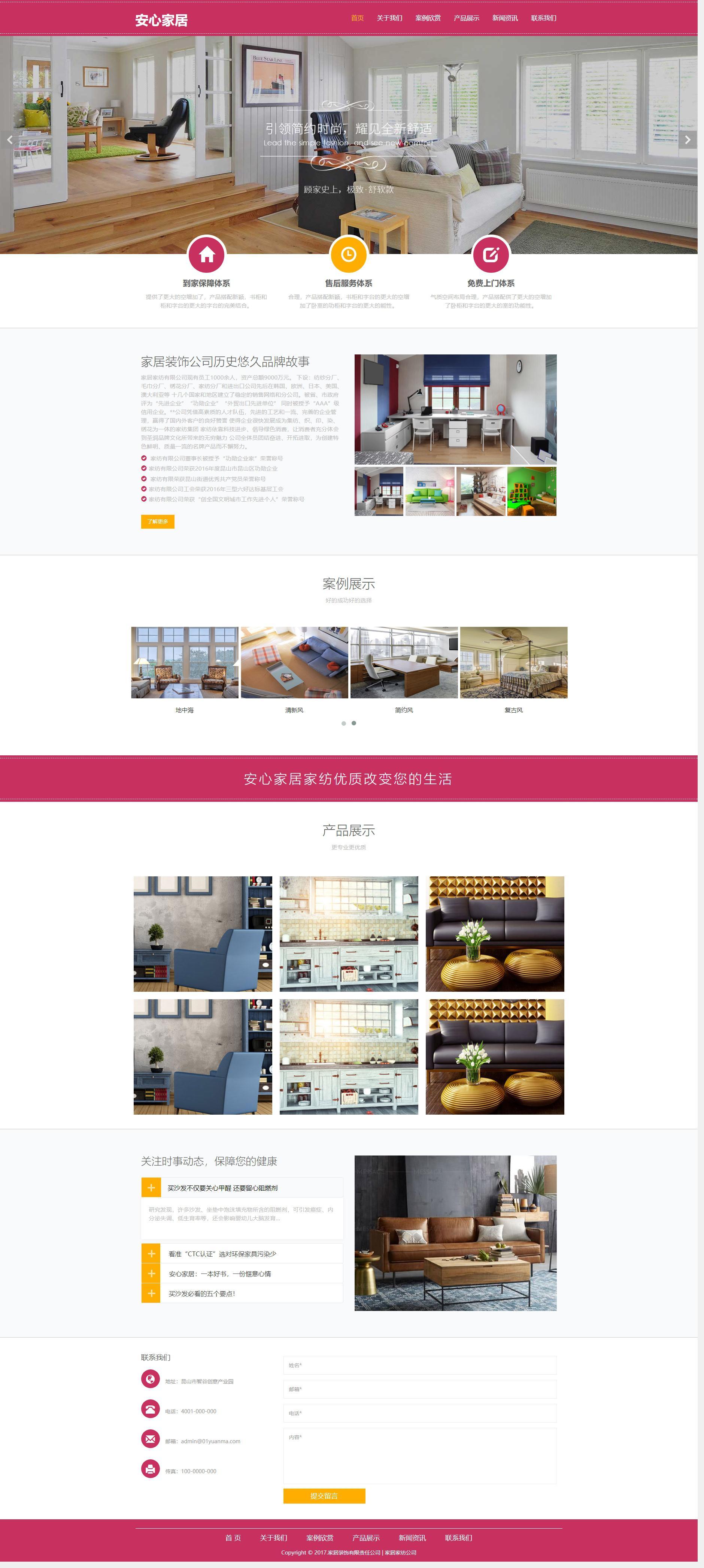 红色大气安心家居装饰公司网站html模板