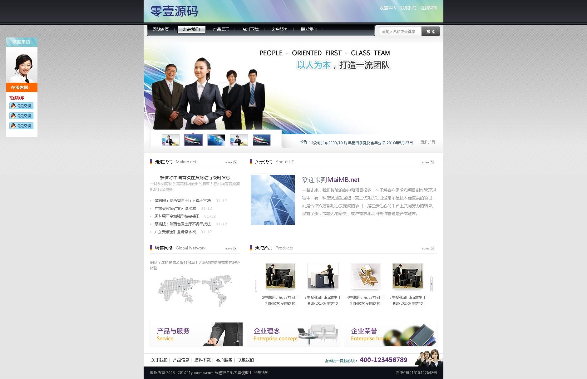蓝紫色IT科技系列静态html模板