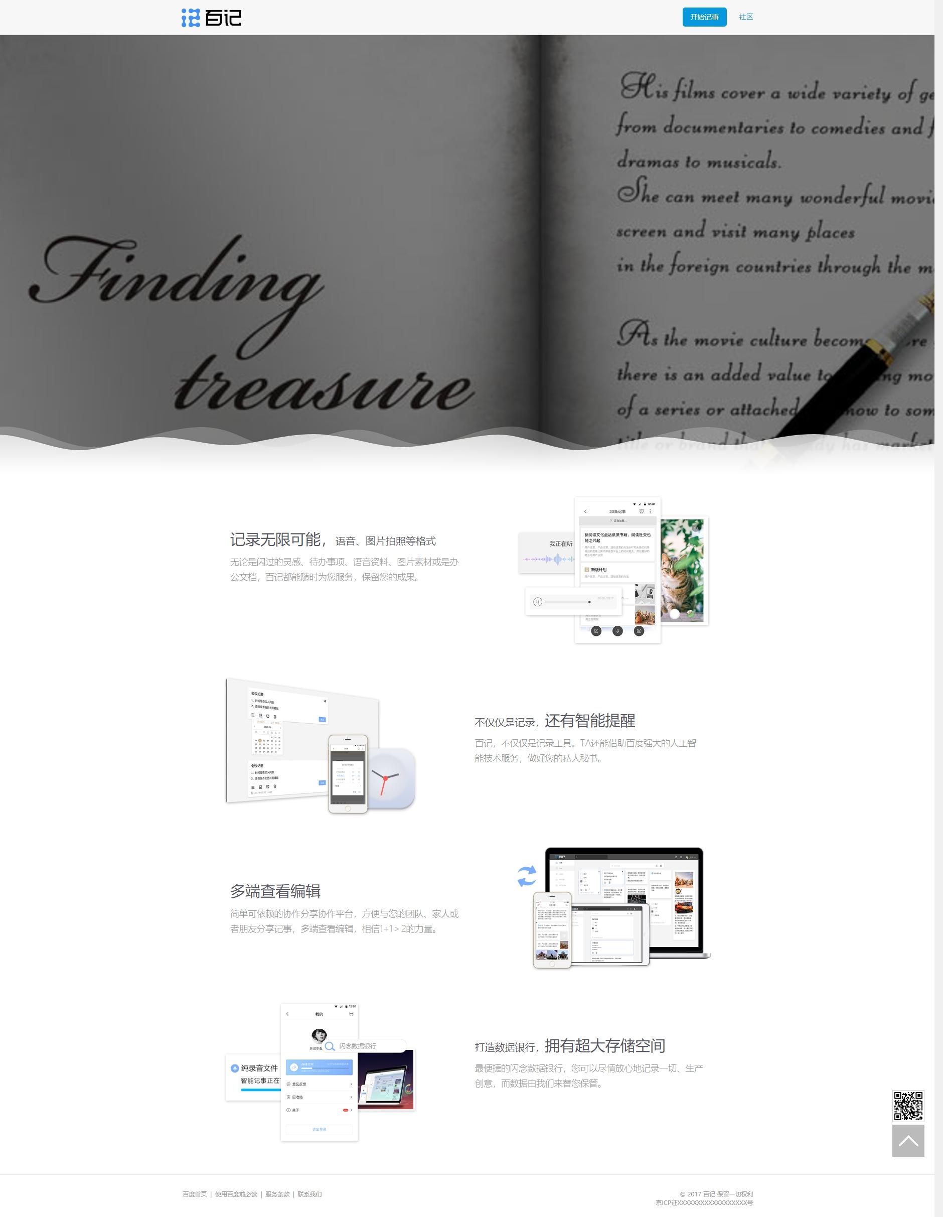 百记快速记事app软件介绍html专题模板