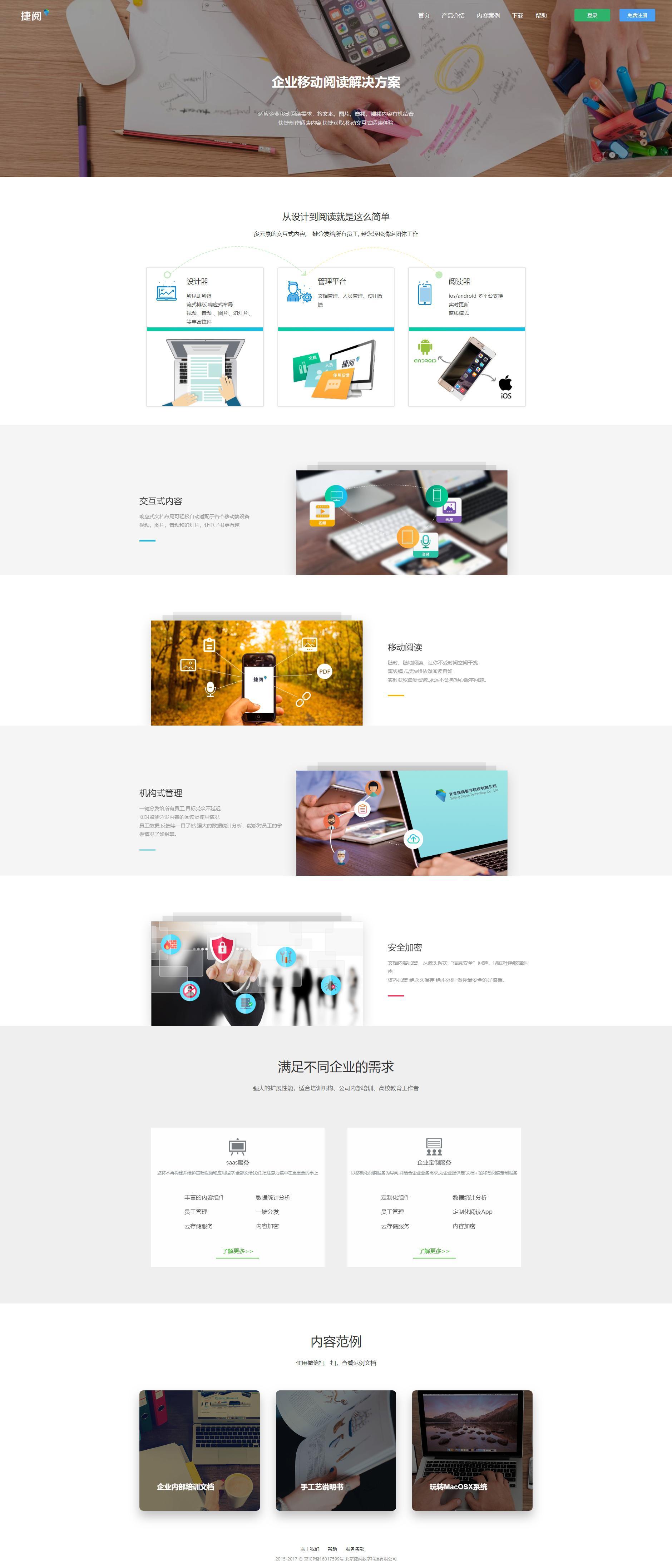 移动阅读产品宣传服务公司网站模板html整站