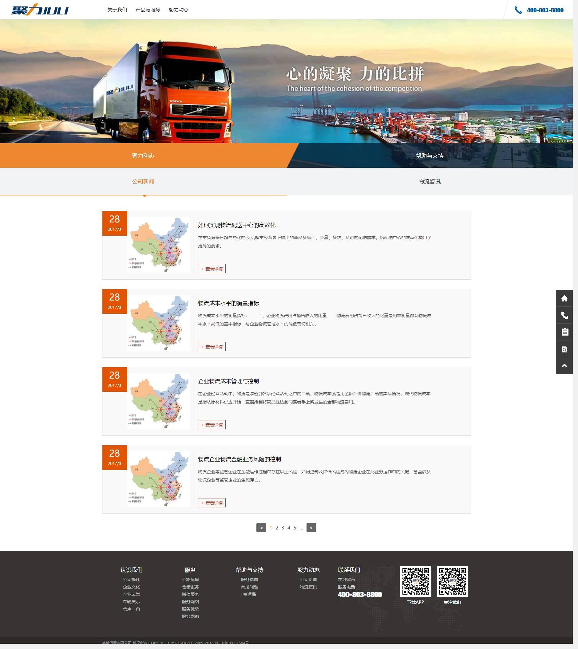 大气的货运物流公司网站html模板