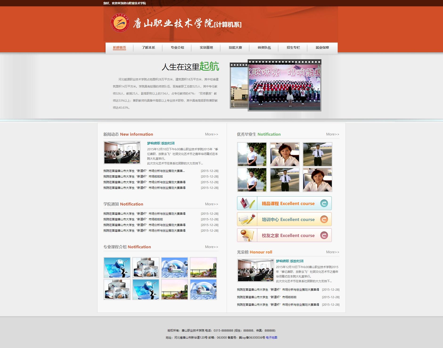红色的职业技术学校网站静态html模板下载