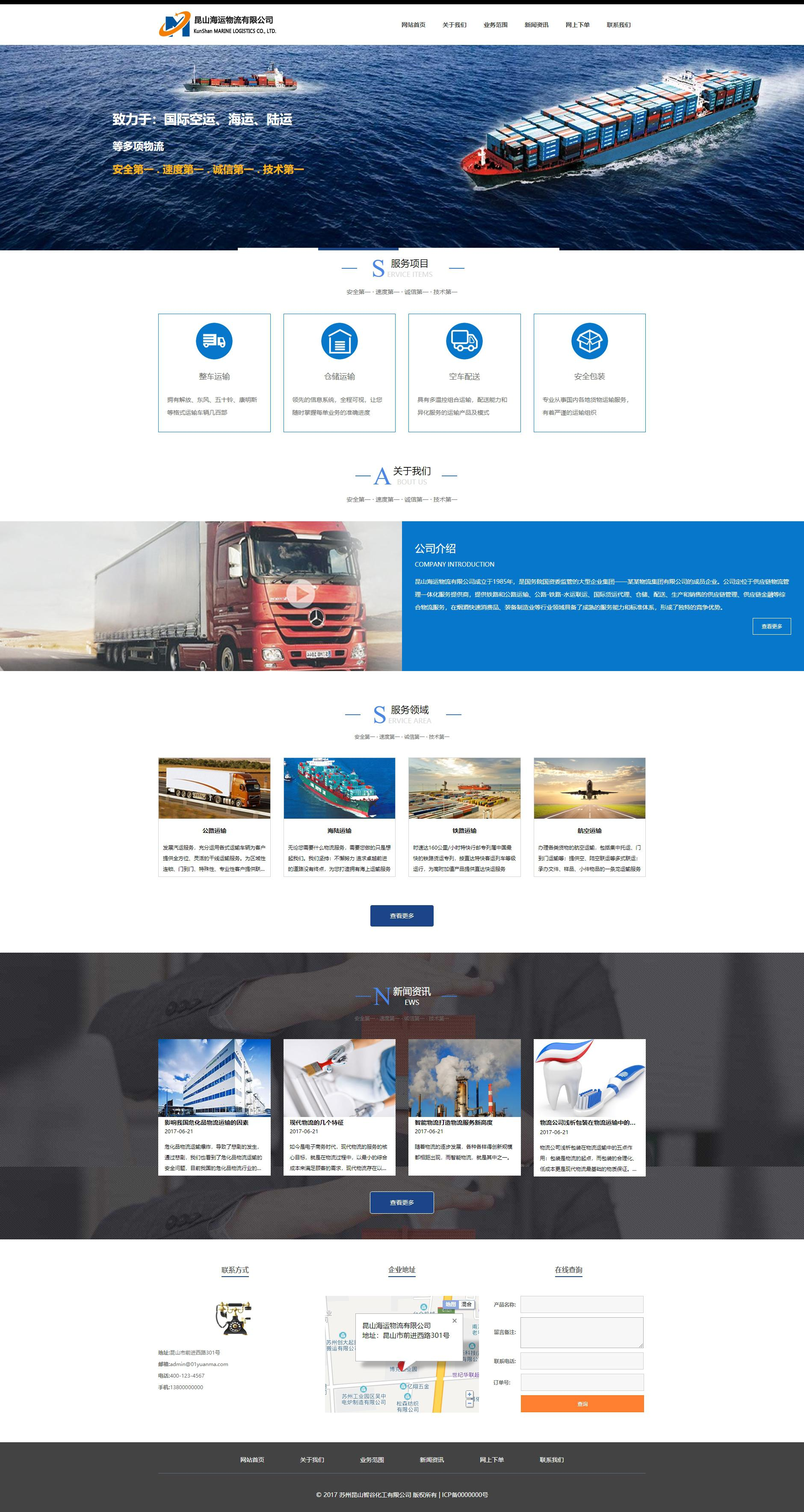 蓝色大气的海运物流公司网站html模板