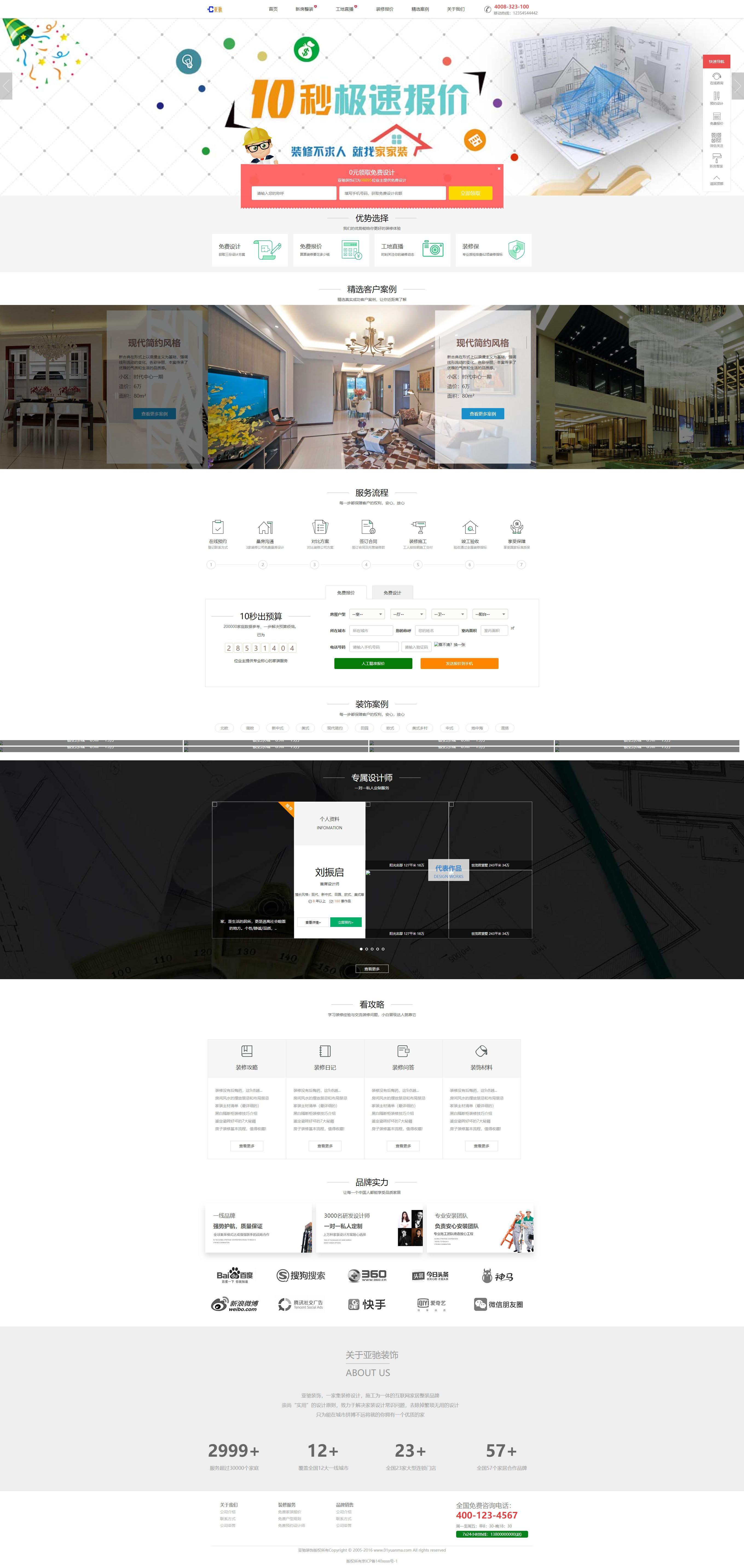 大气的装饰装修一体化公司网站html模板