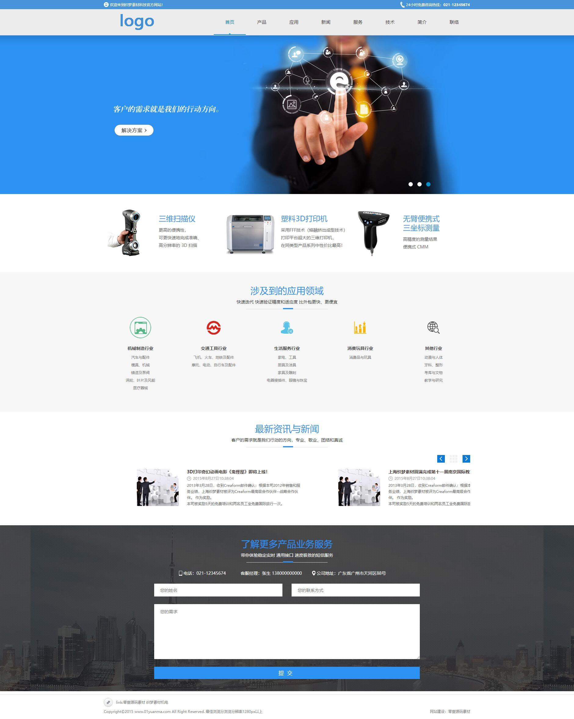 蓝色的3D打印技术设备公司网站html模板