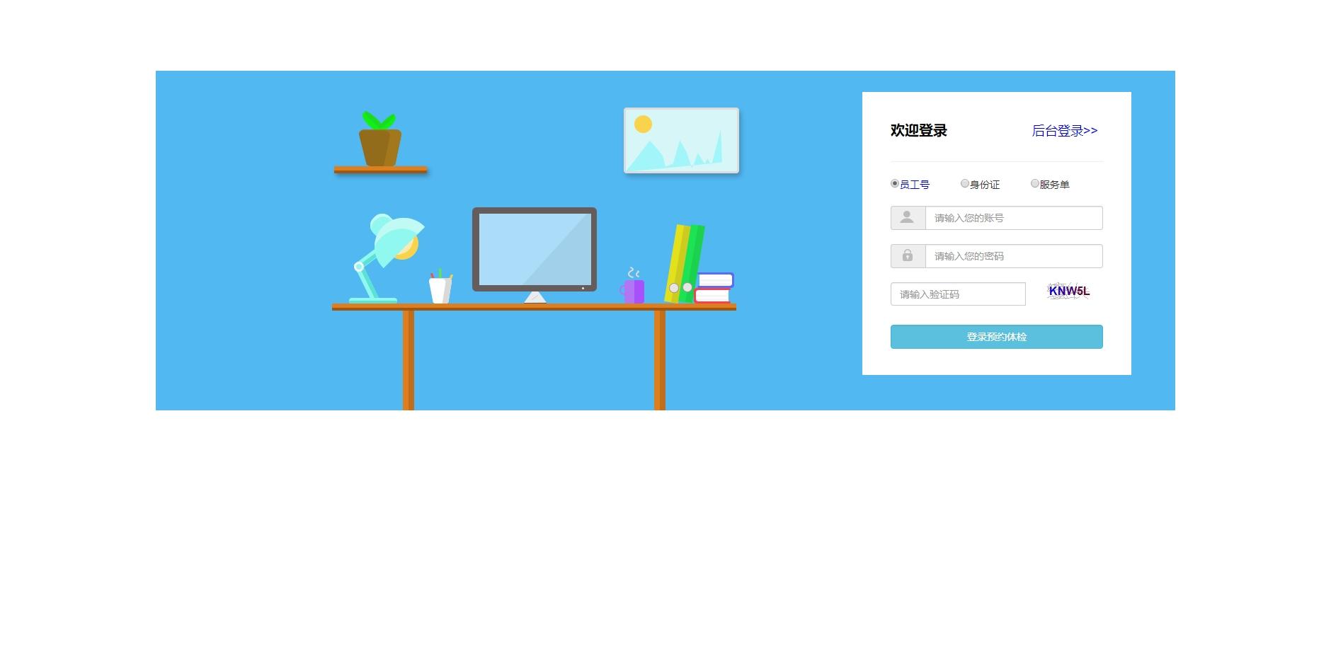 办公室扁平插画的网页登录界面设计html模板