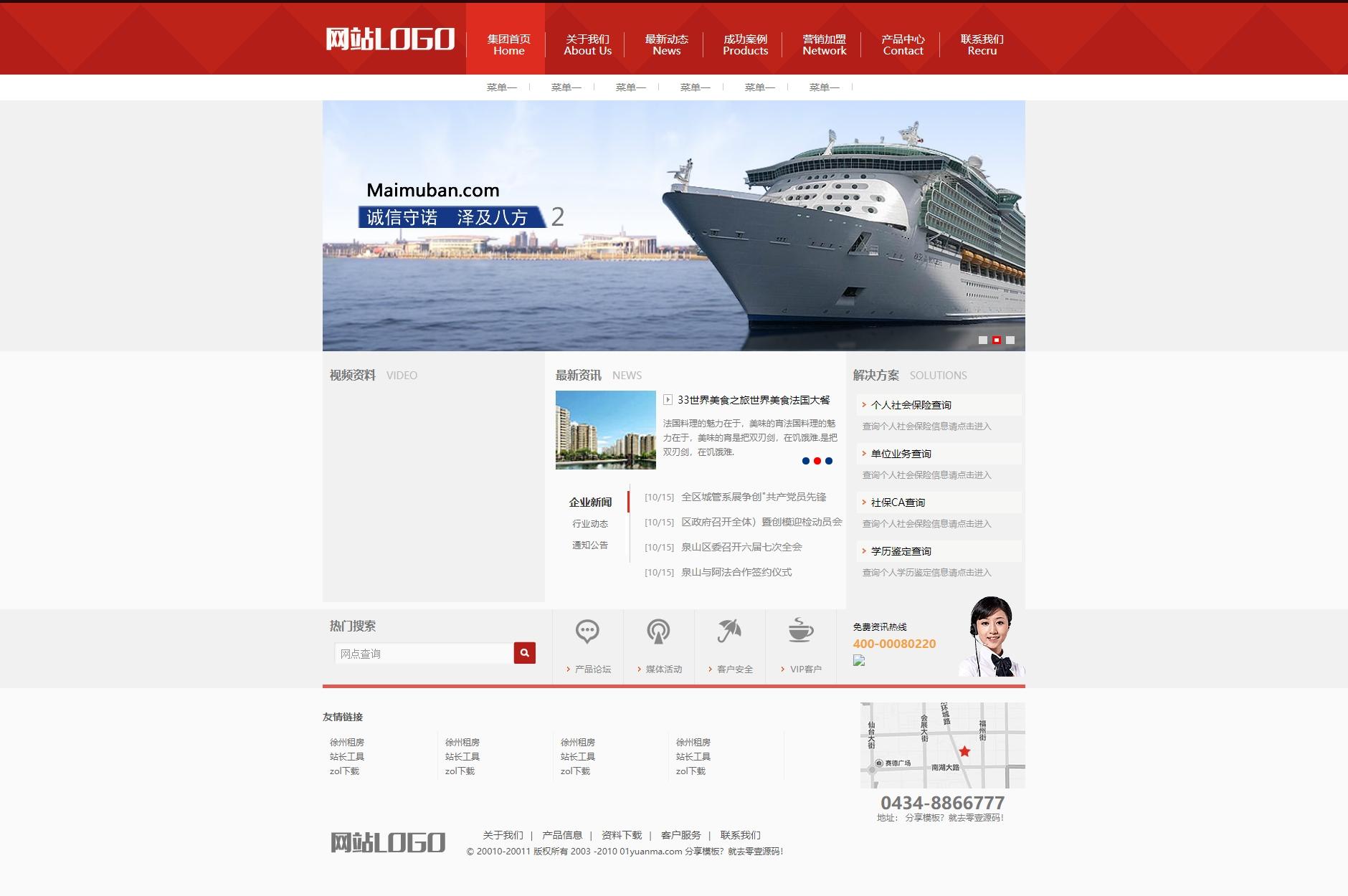 交通运输网站html模板