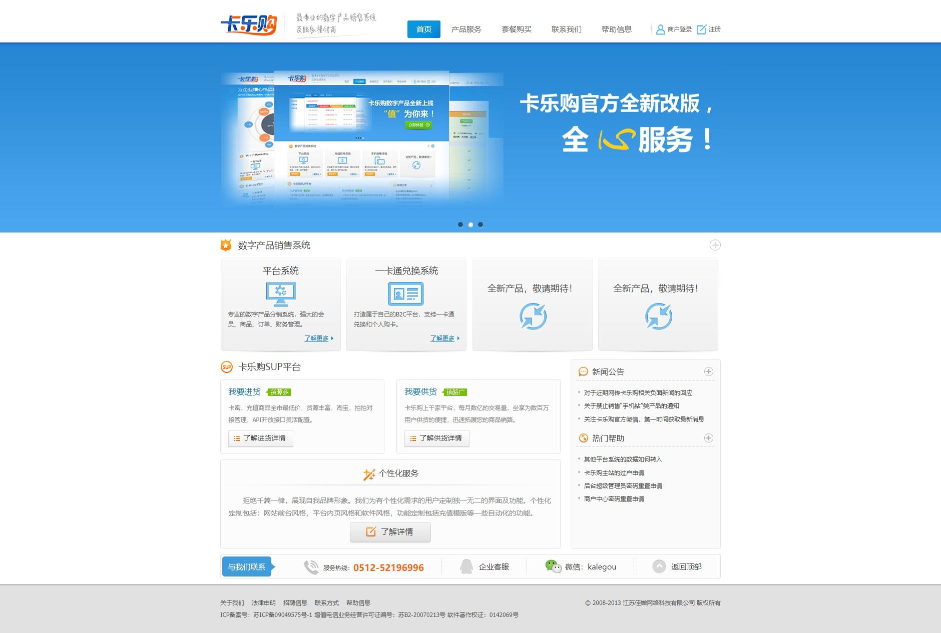 蓝色的卡乐购数字产品销售公司整站静态html模板