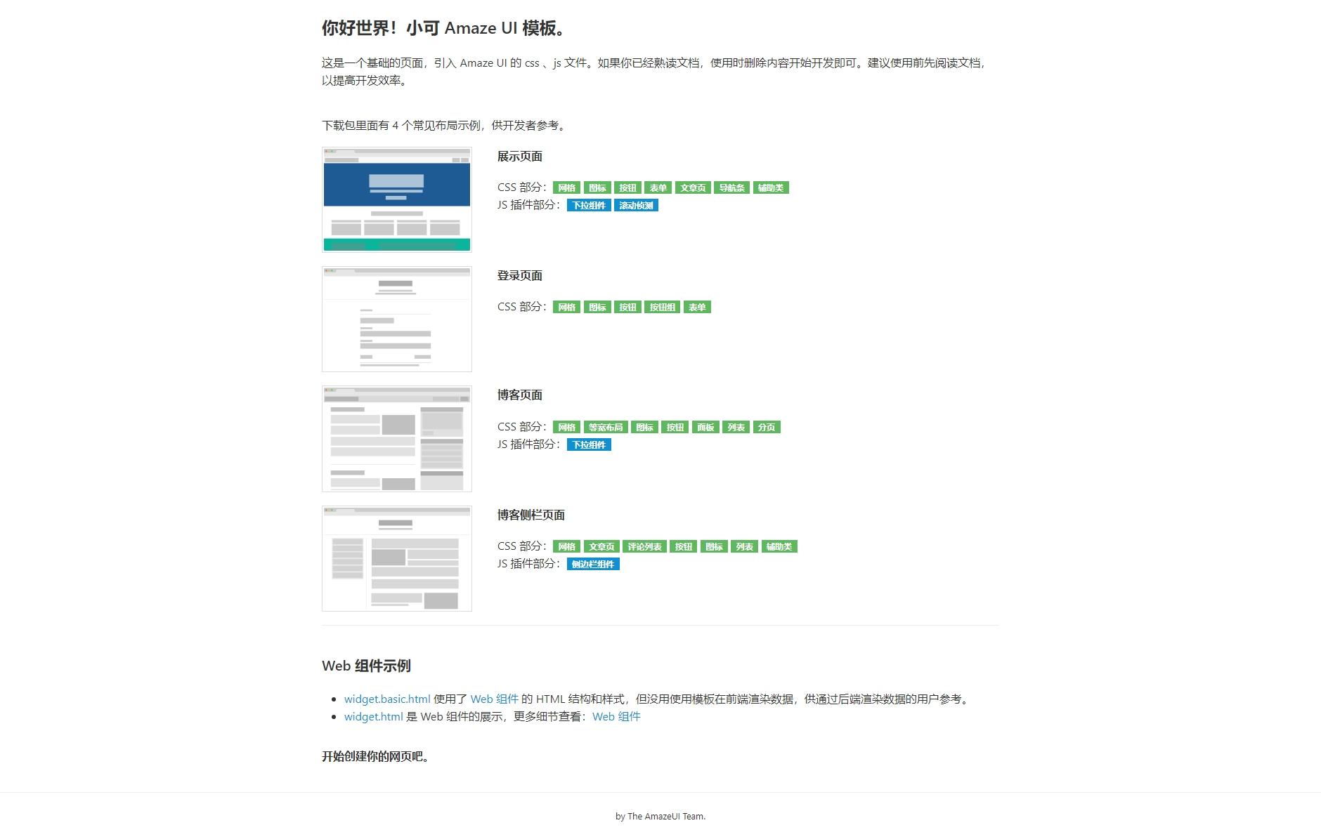 蓝色响应式的企业博客网站后台模板html源码