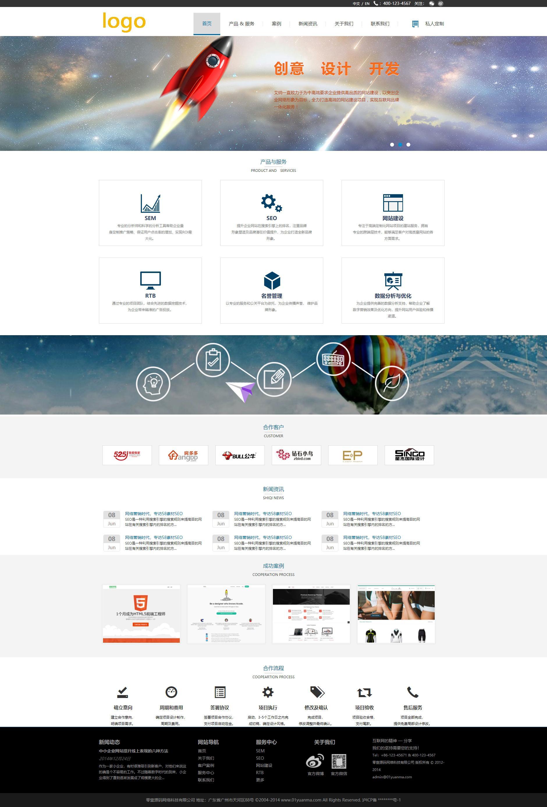 实用的网络营销服务公司网页html模板