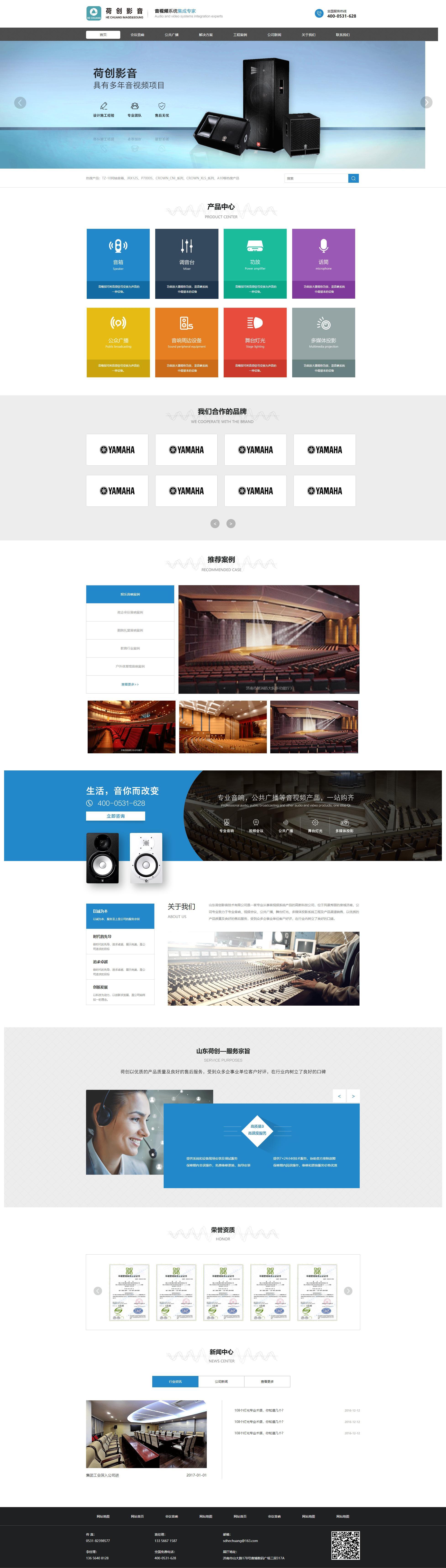 宽屏的音响音频设备技术公司网站静态html模板