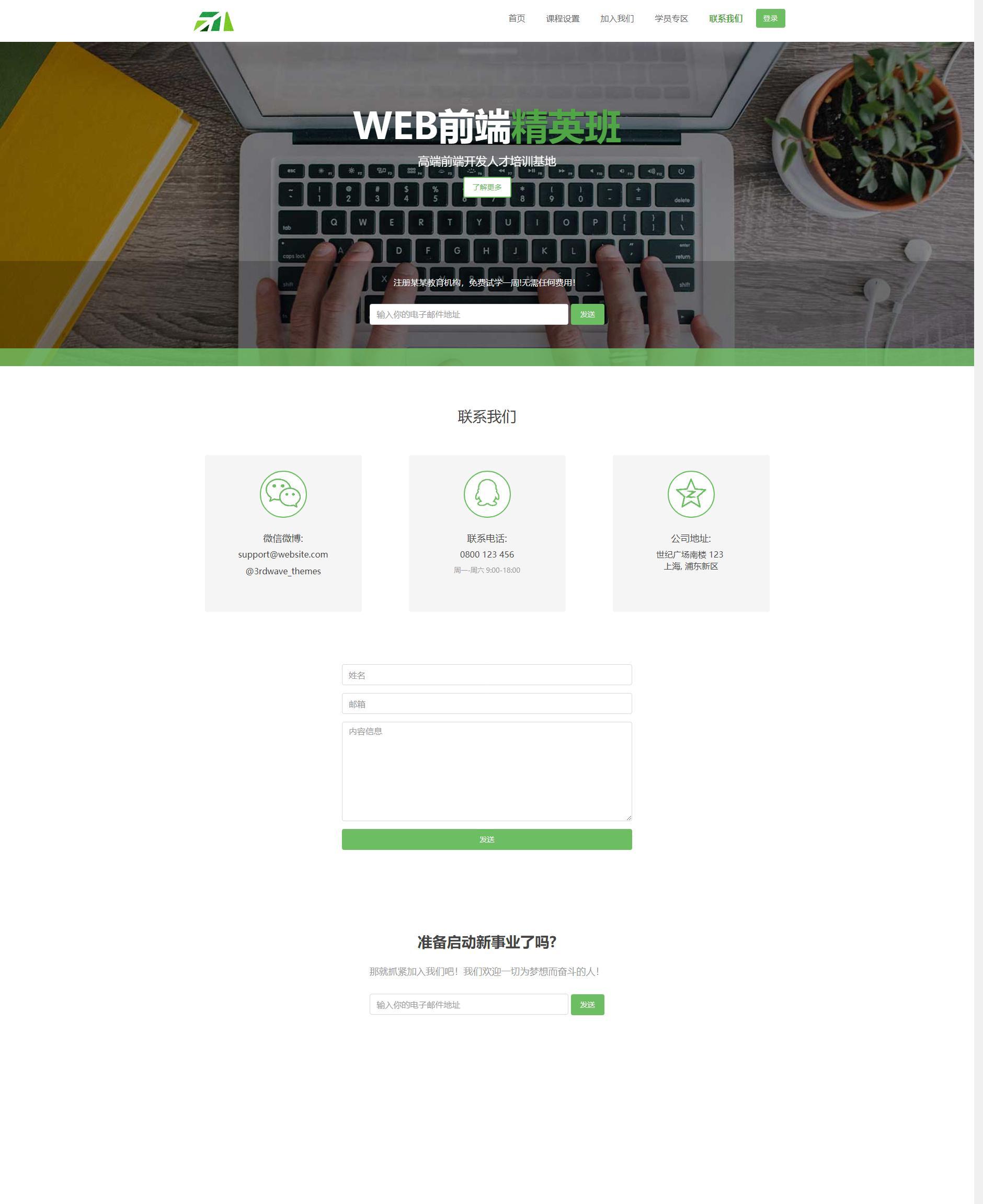 绿色大气的IT技术培训机构网站html模板
