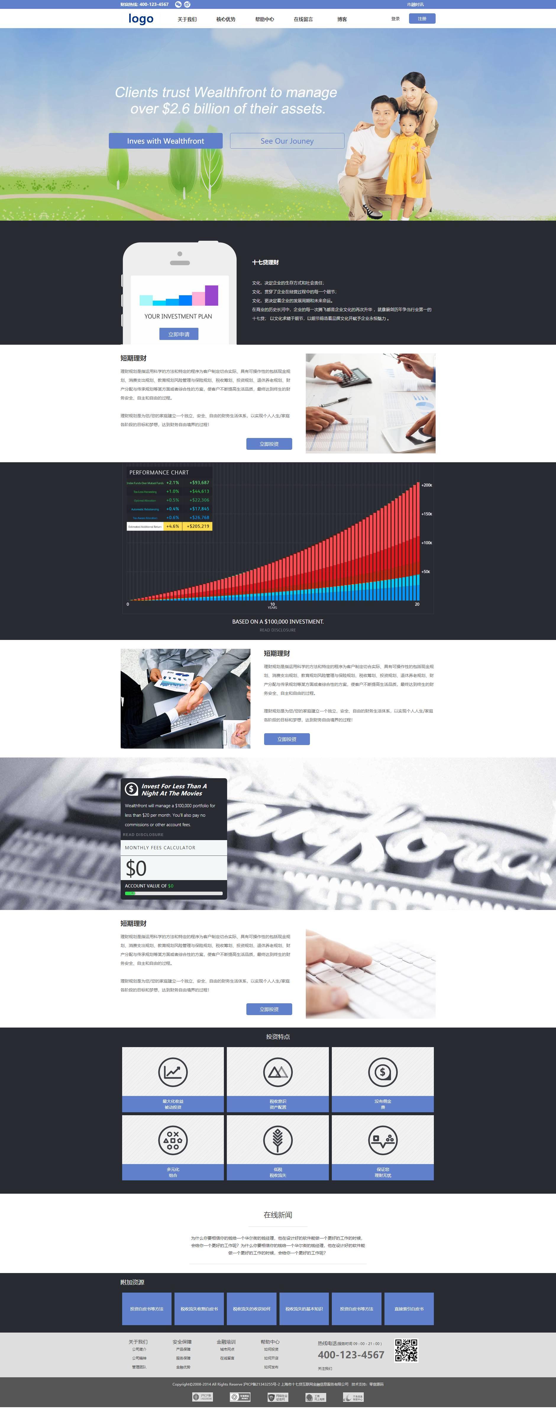 互联网金融信息服务网站html模板