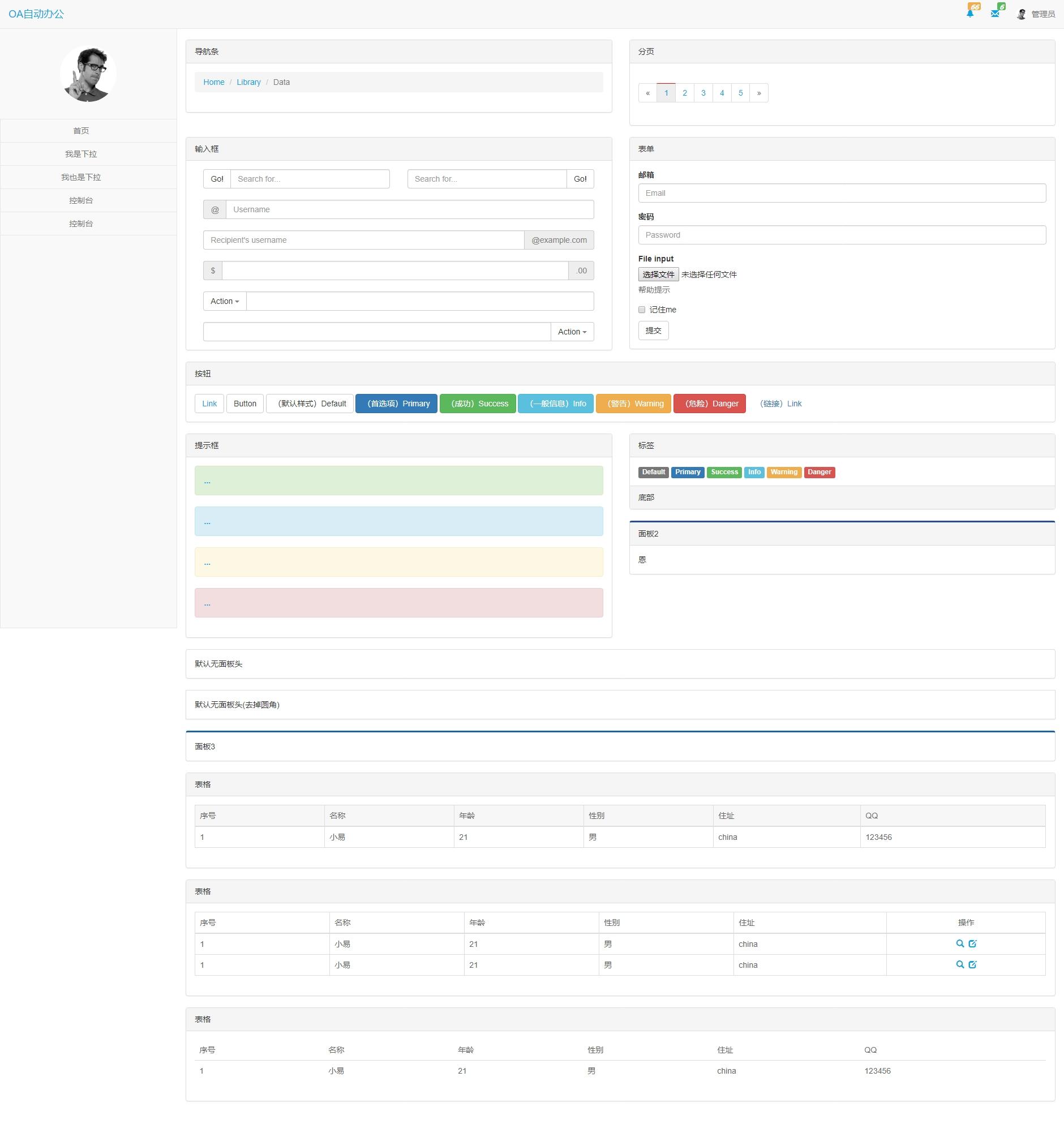 白色简洁的bootstrap后台响应式html模板下载