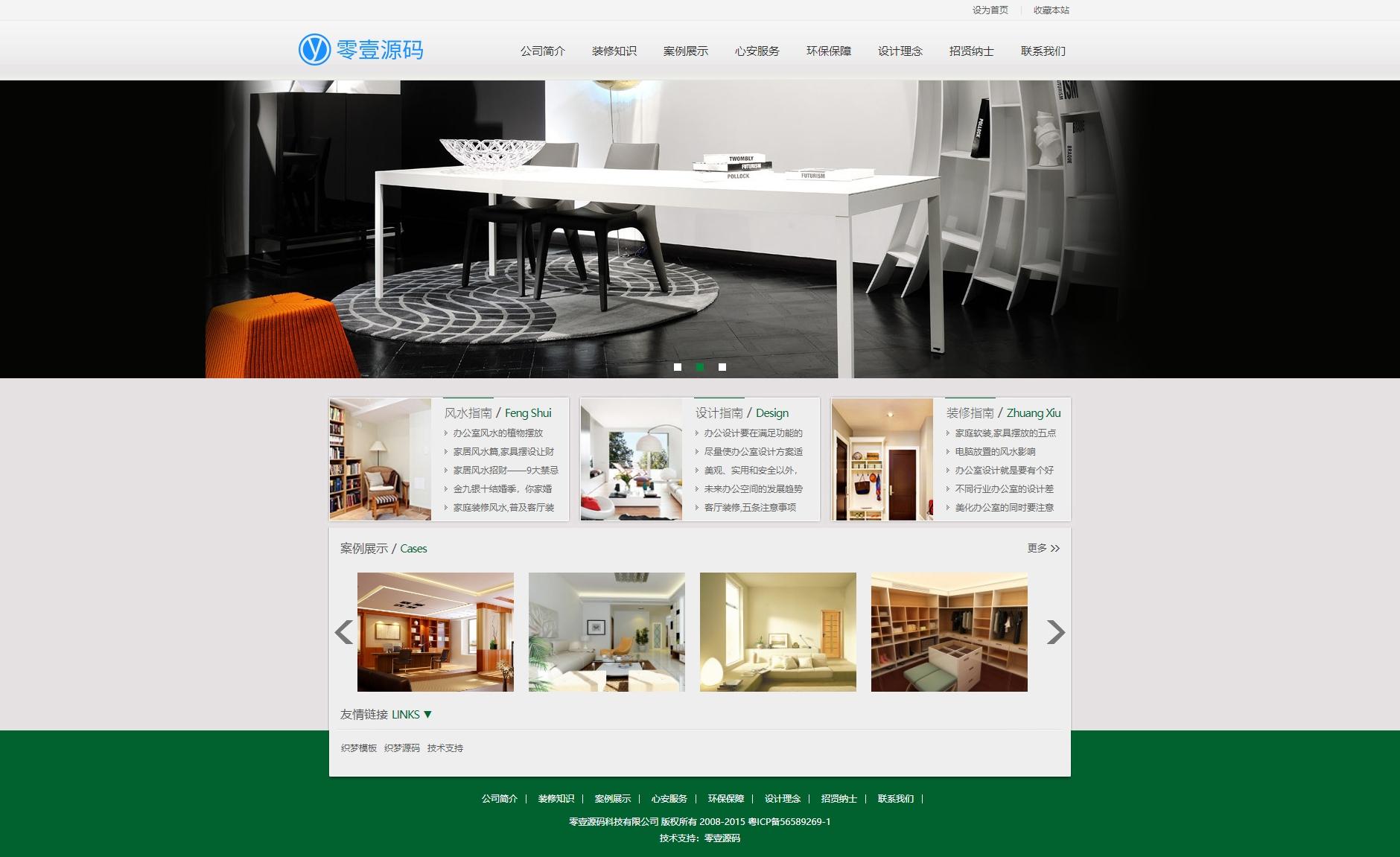 绿色家居装饰装修类企业网站织梦dedecms模板