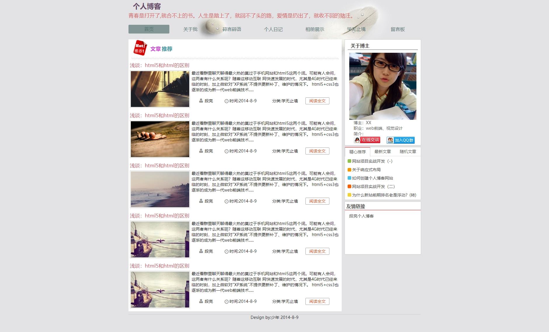 简单的程序员个人博客网站html模板源码