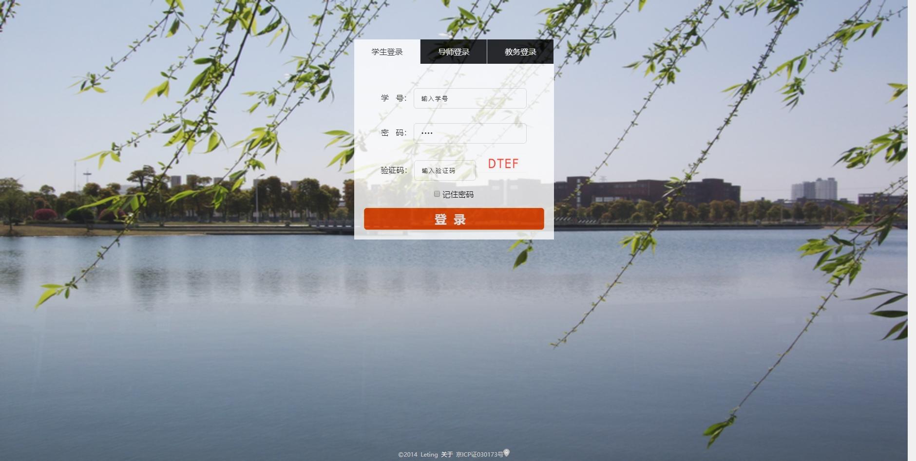 学校后台管理系统登录界面模板html
