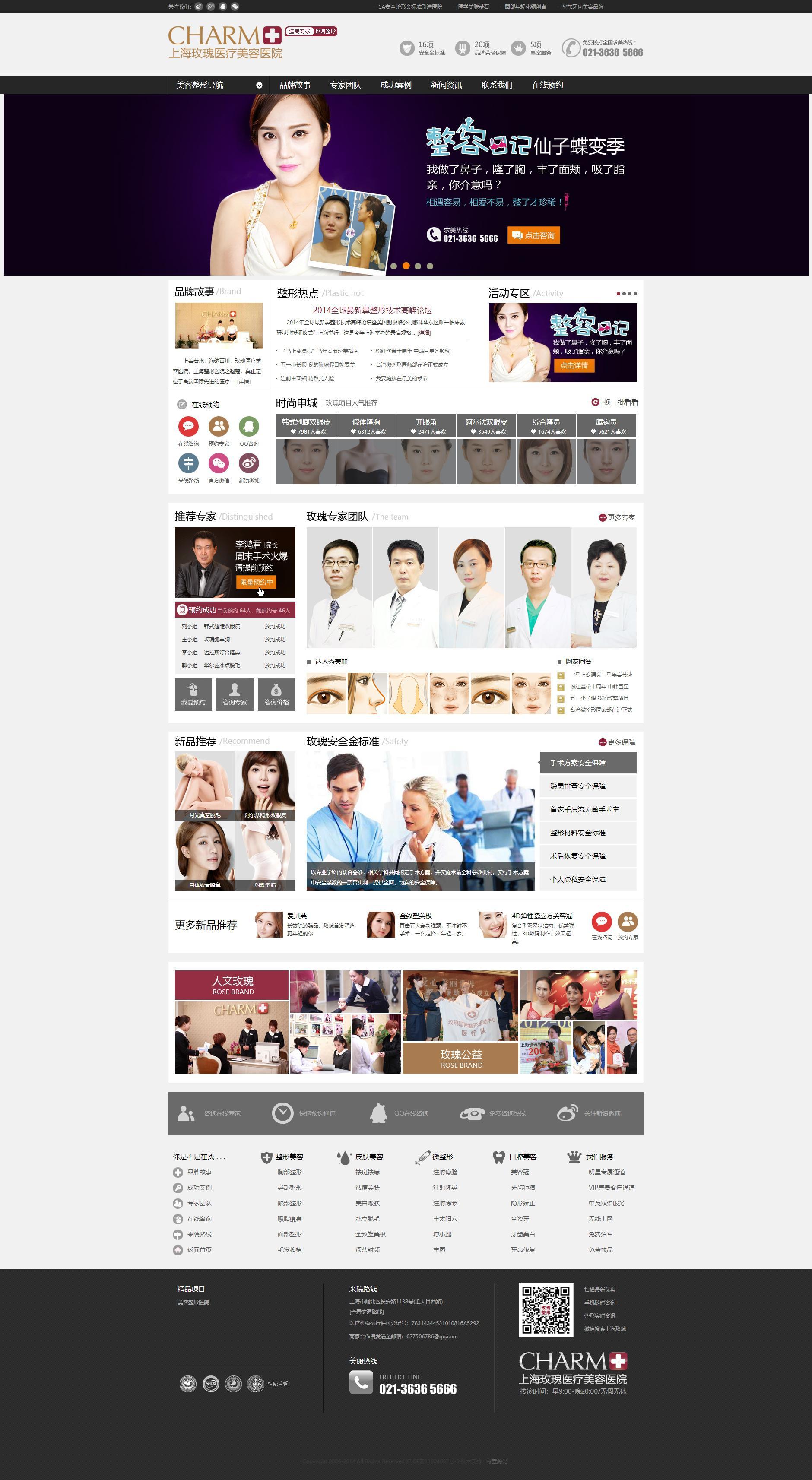 黑白宽屏通用医院类仿上海整形医院整站织梦dedecms模板