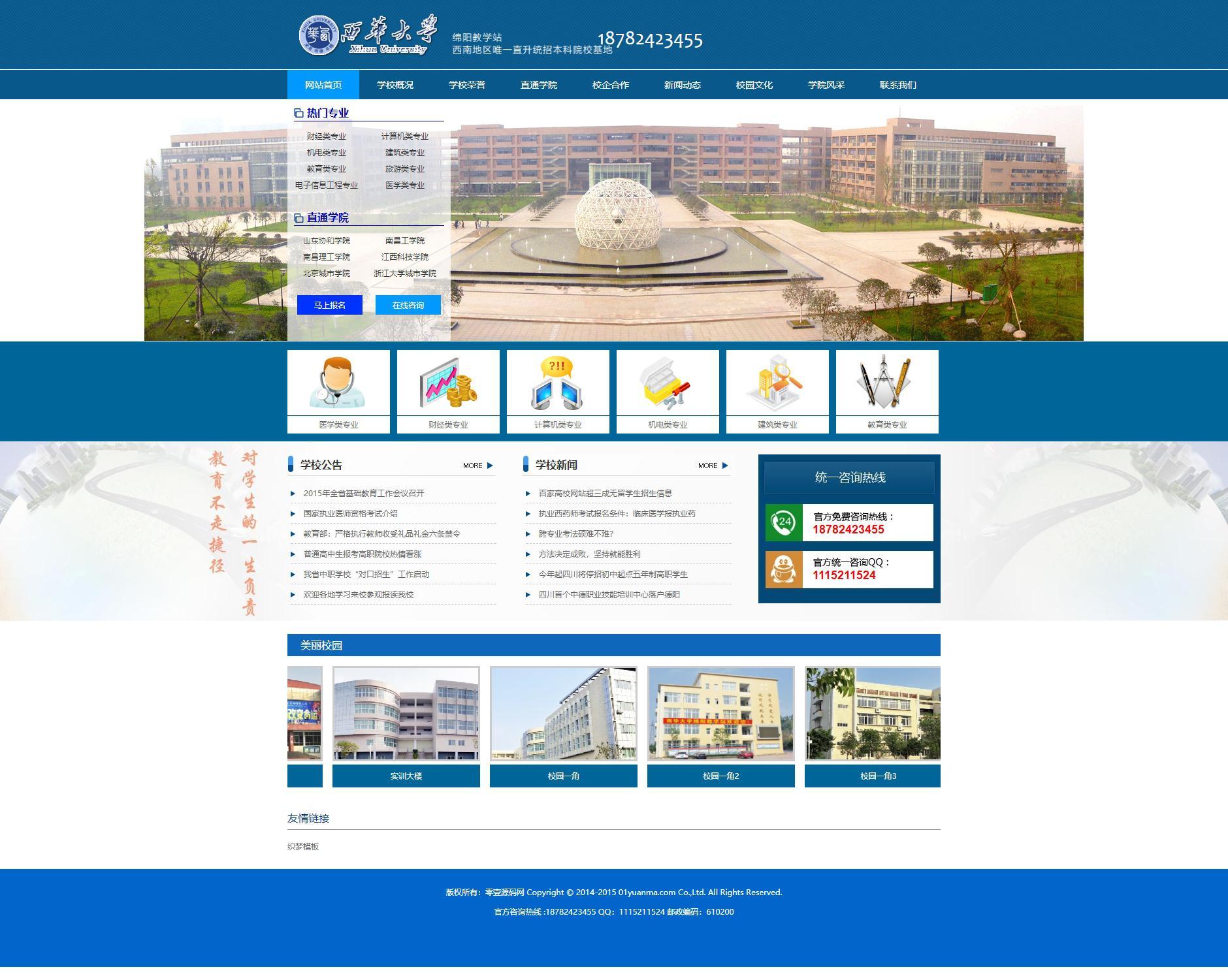 大气蓝色职业学校学院大学招生网企业宣传类企业网站织梦dedecms
