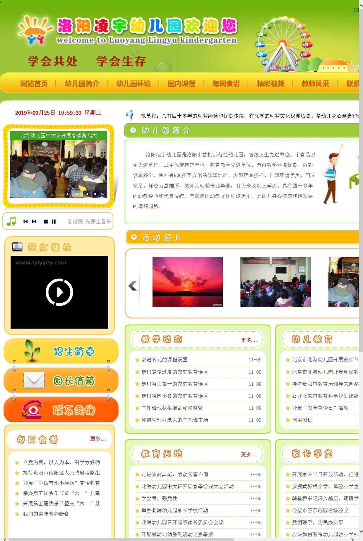织梦dedecms浅绿色幼儿园网站整站模板