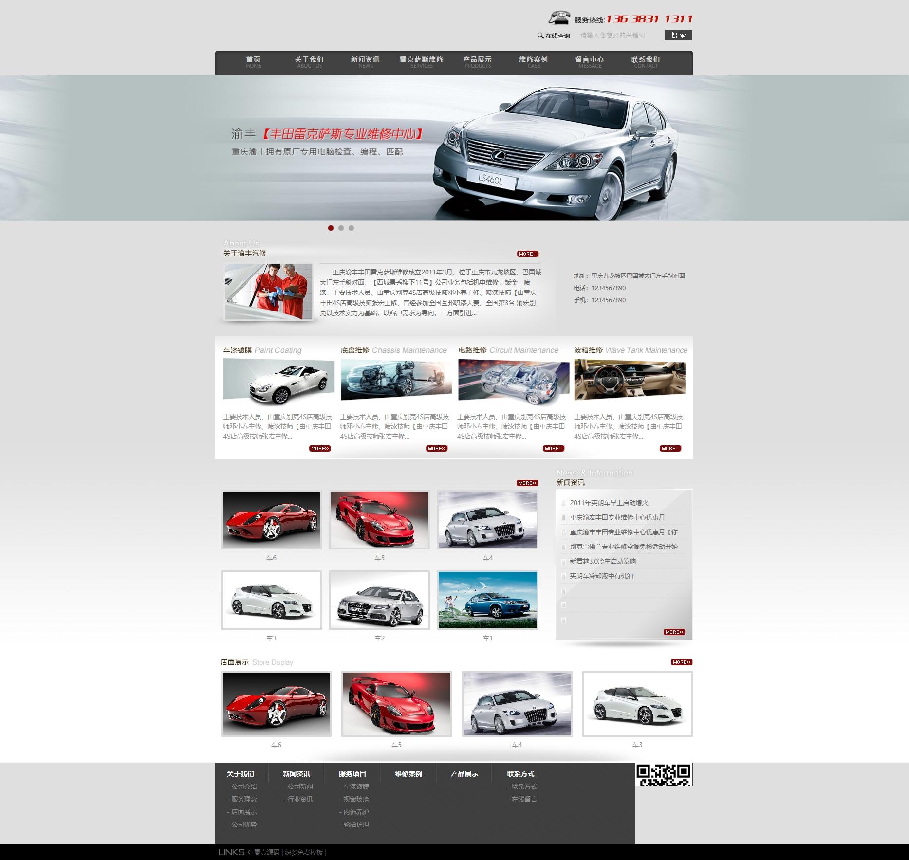 精品大气高端灰色汽车维修企业网站织梦dedecms模版