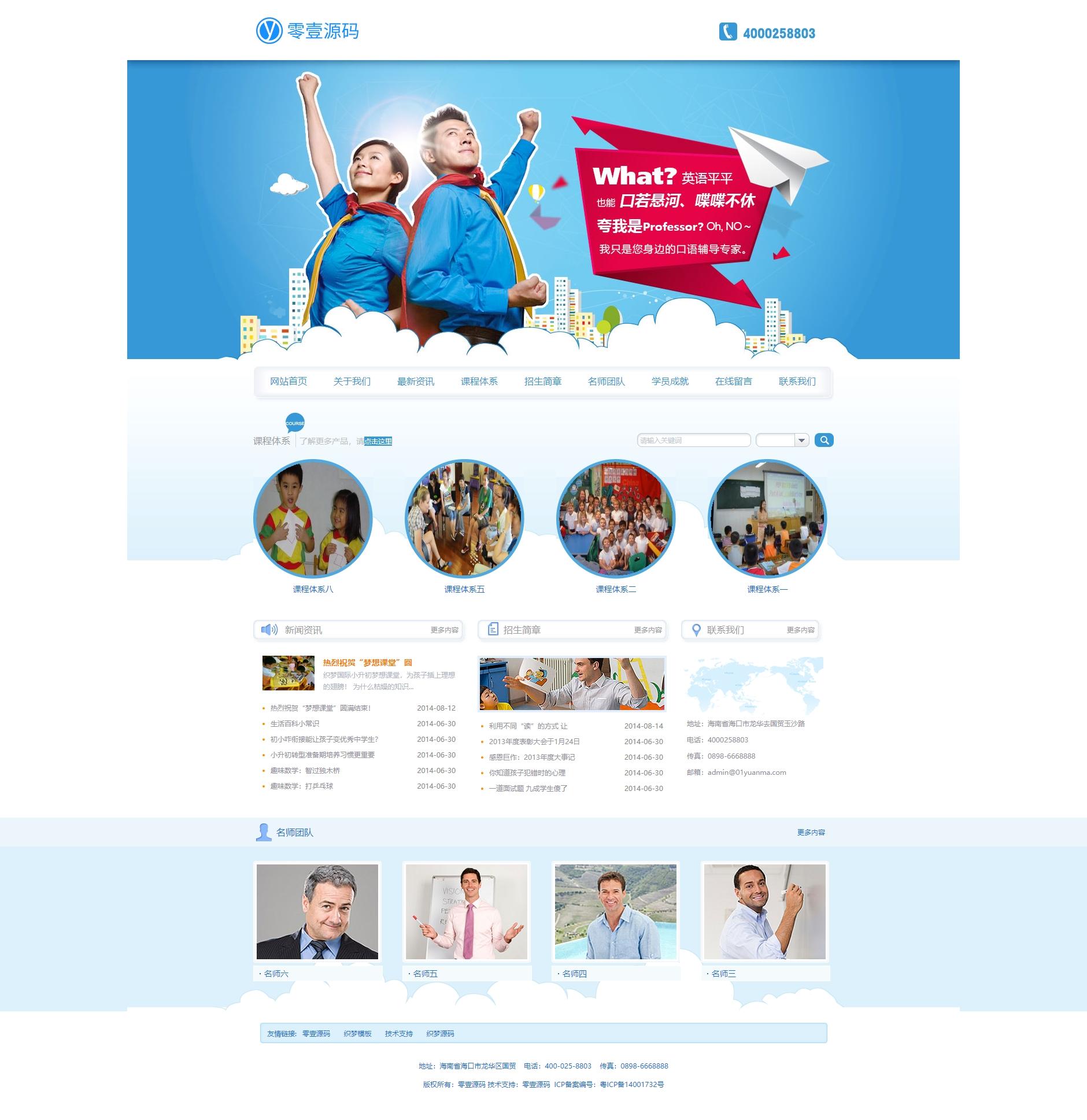 蓝色学校教育培训机构类企业网站织梦dedecms模板