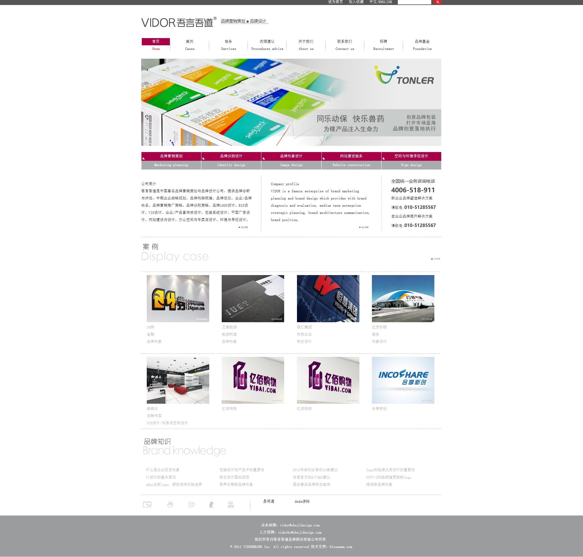 大气品牌广告设计制作公司网站织梦dedecms源码