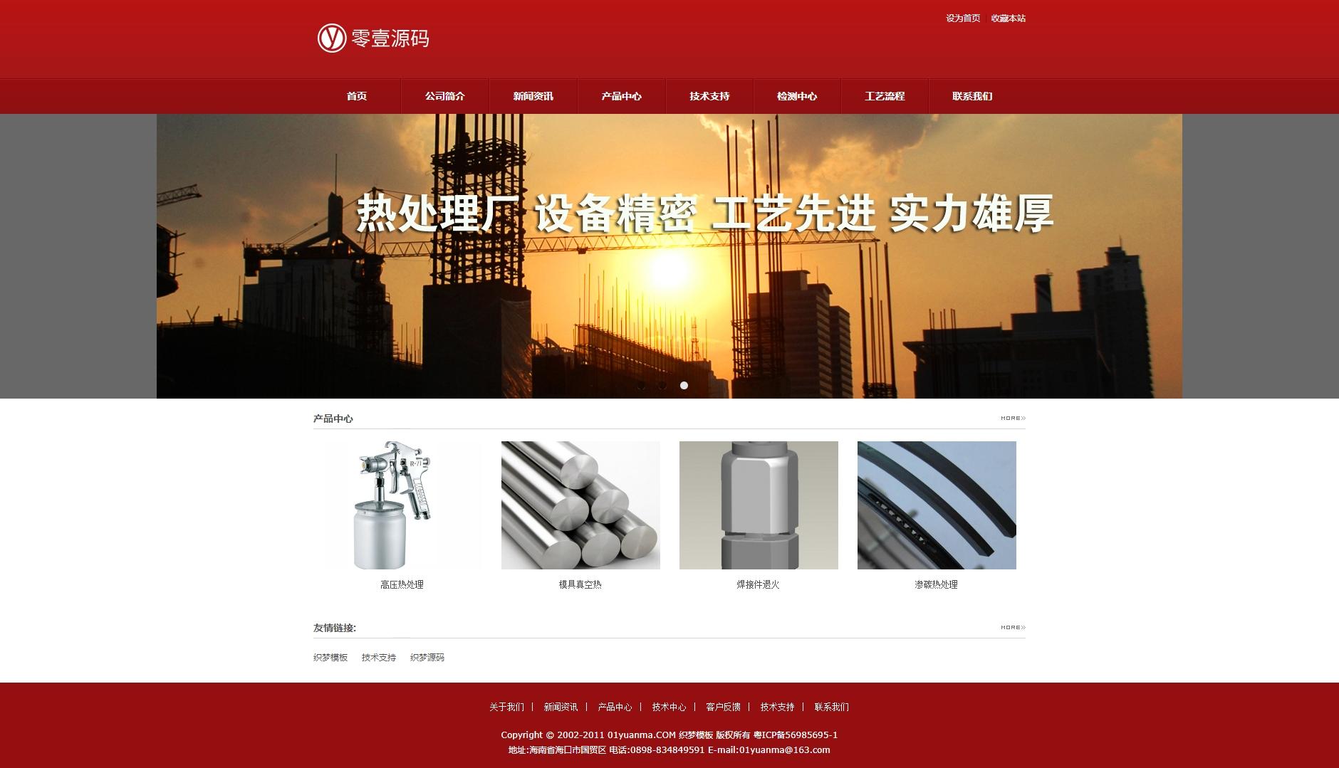 红色工业机械热处理企业网站织梦dedecms模板