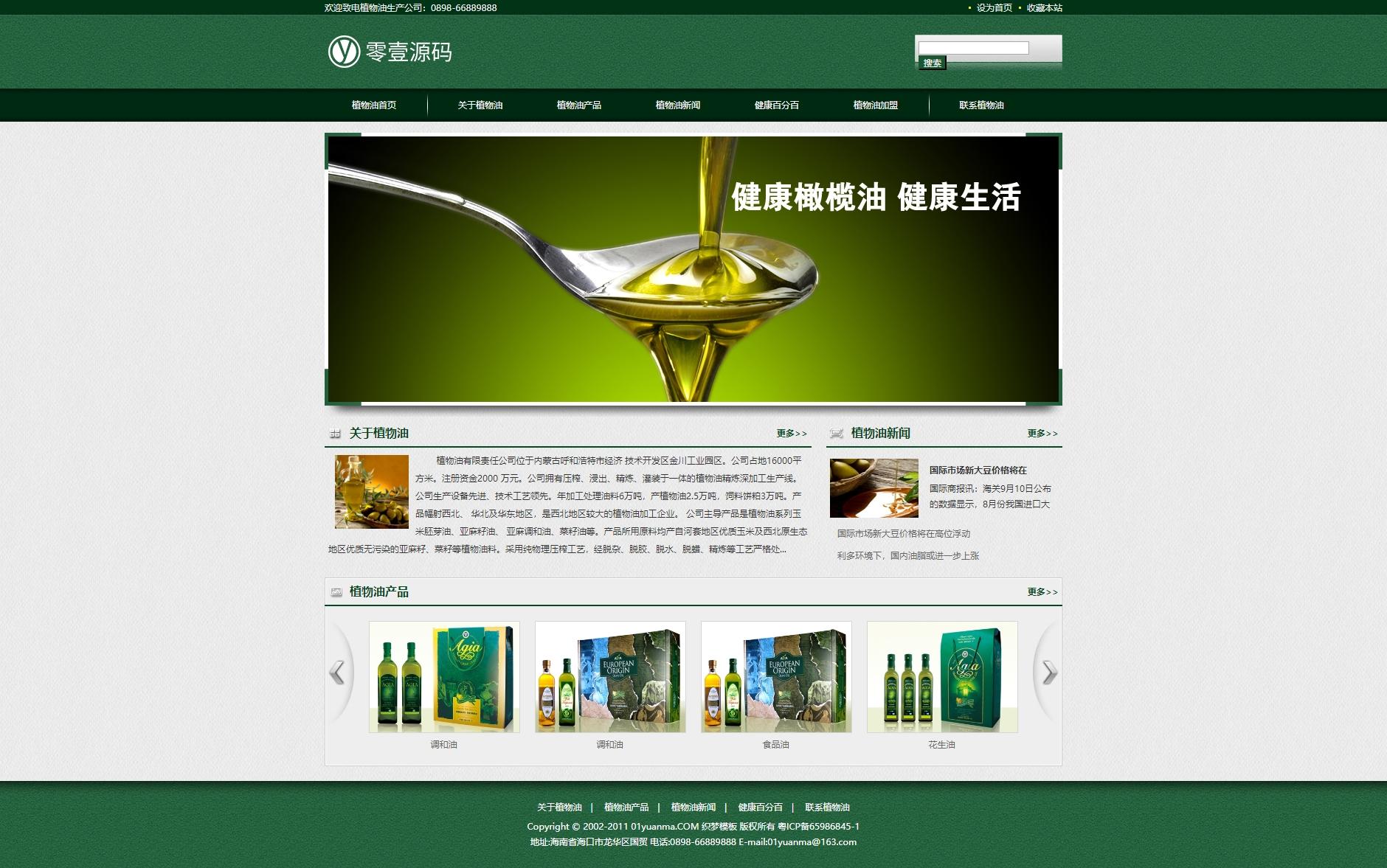 生物科技植物食品油类公司网站织梦dedecms模板
