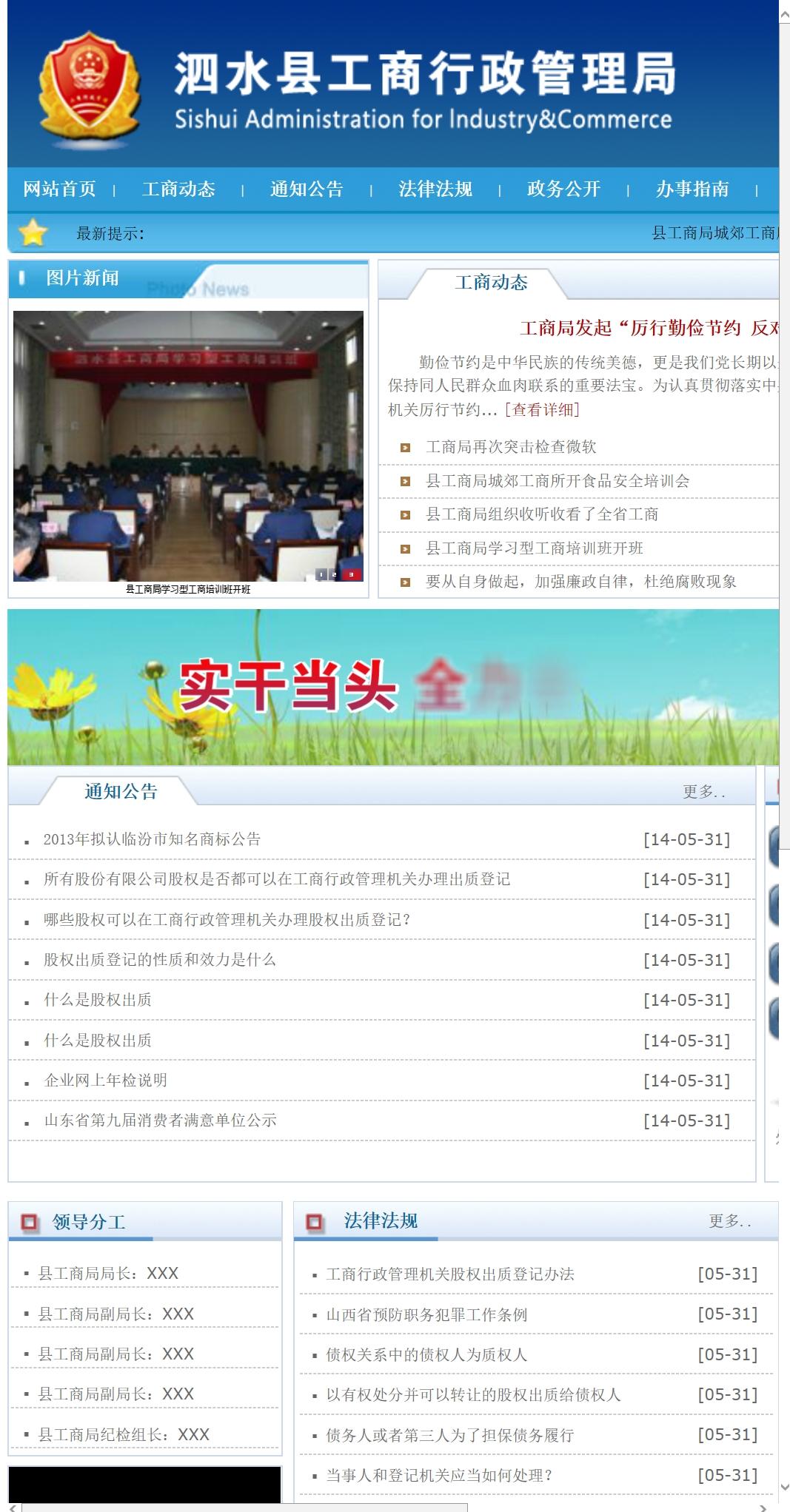 蓝色政府事业单位类网站织梦dedecms模板