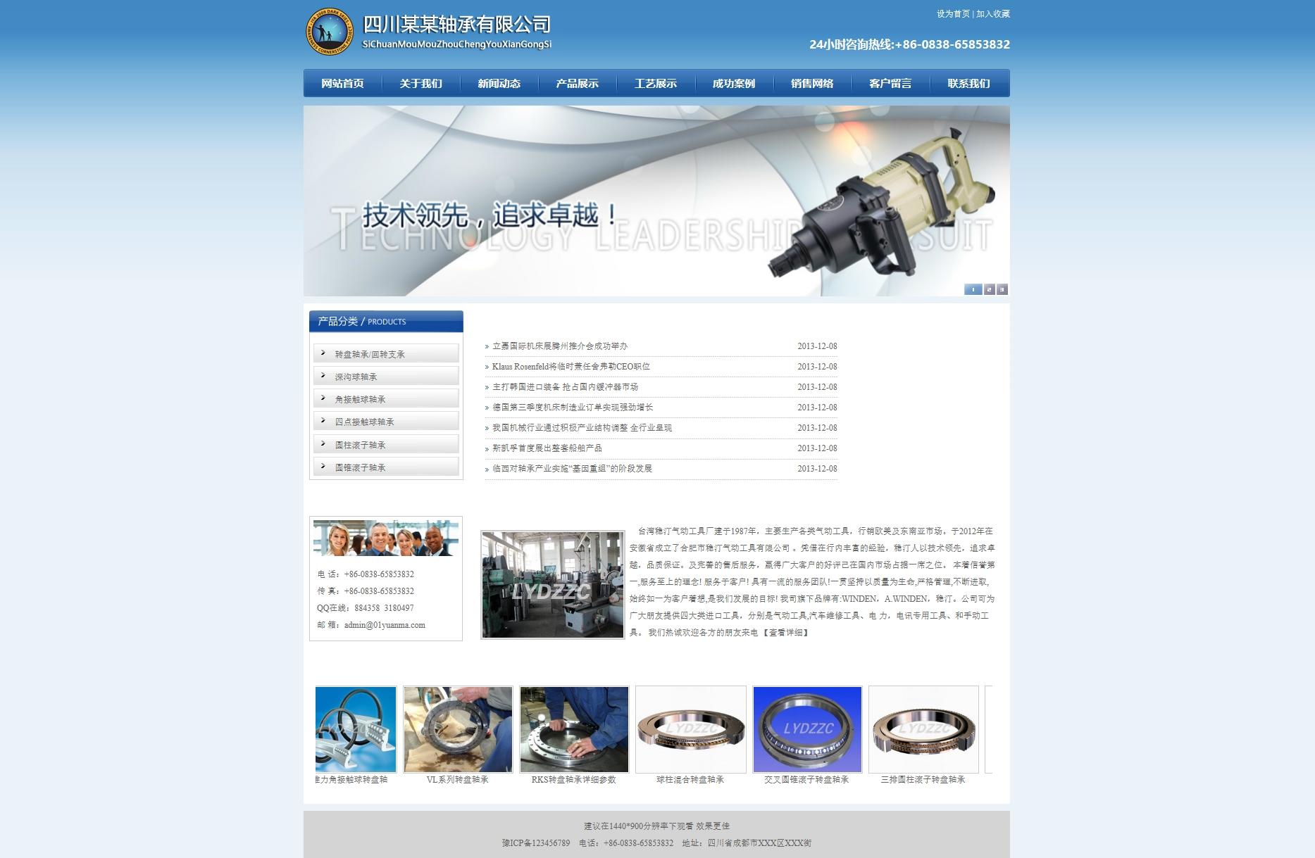蓝色科技机械轴承企业官网整站织梦dedecms源码