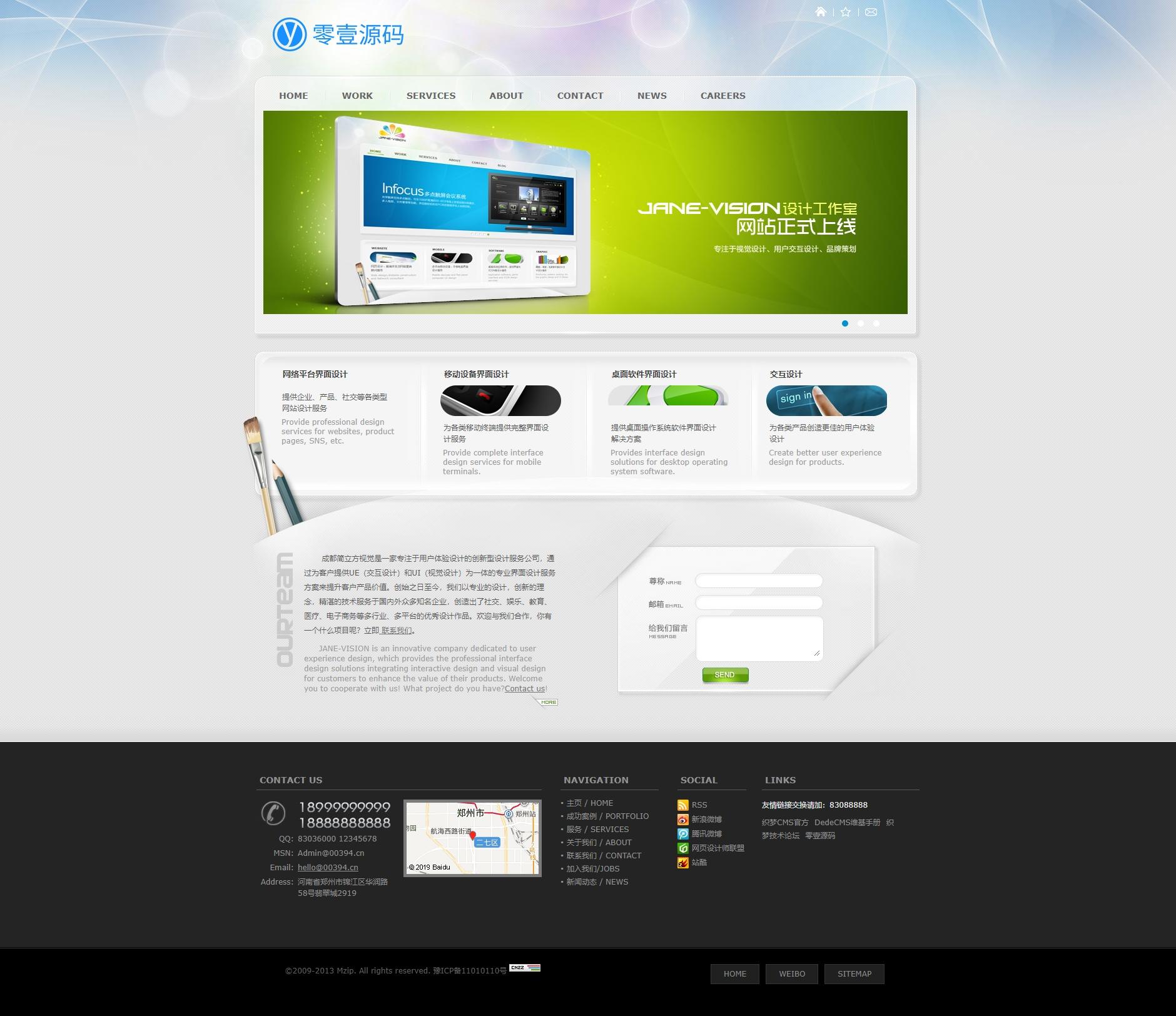 织梦dedecms灰色简约网络工作室整站模板