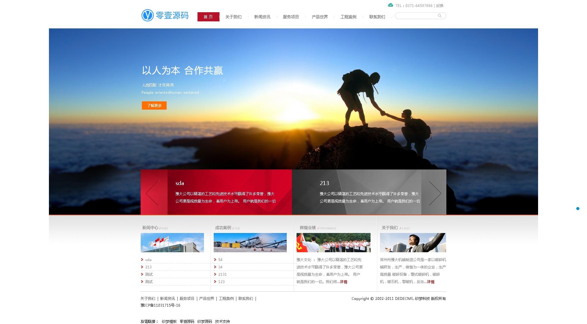 机械类品牌集团公司织梦DEDECMS网站模板
